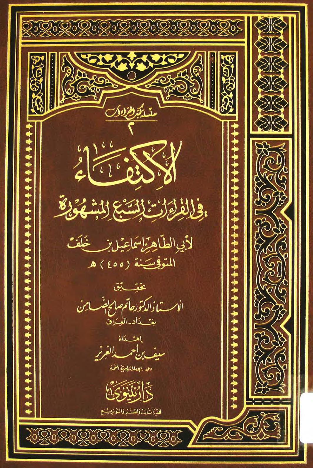 تحميل كتاب الاكتفاء في القراءات السبع المشهورة لـِ: الإمام أبو الطاهر إسماعيل بن خلف بن سعيد المقرئ الأنصاري السرقسطي (ت 455)