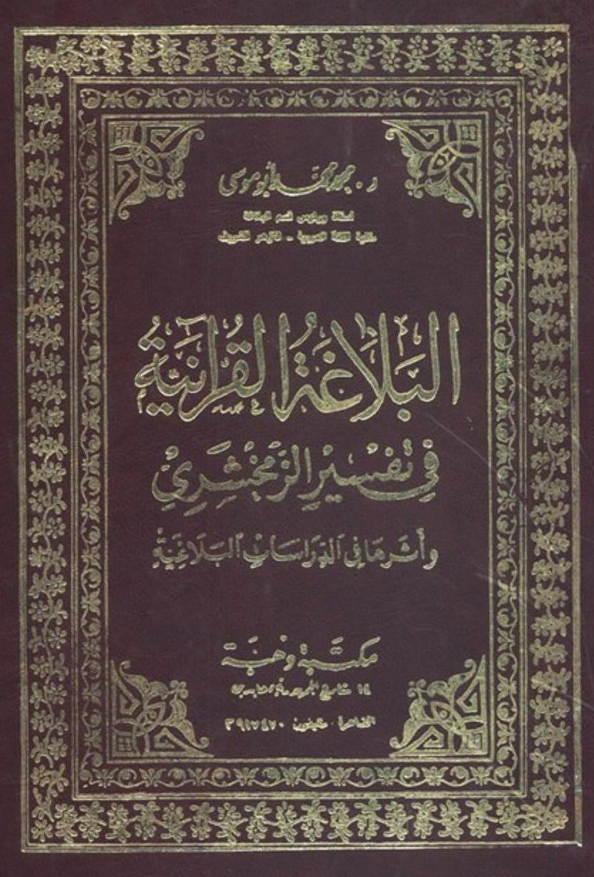 تحميل كتاب البلاغة القرآنية في تفسير الزمخشري وأثرها في الدراسات البلاغية لـِ: الدكتور محمد محمد أبو موسى