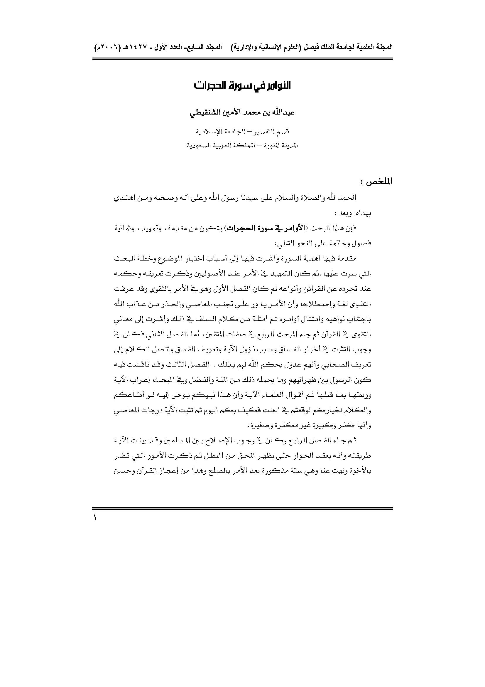 تحميل كتاب الأوامر في سورة الحجرات لـِ: الدكتور عبد الله بن محمد الأمين الشنقيطي