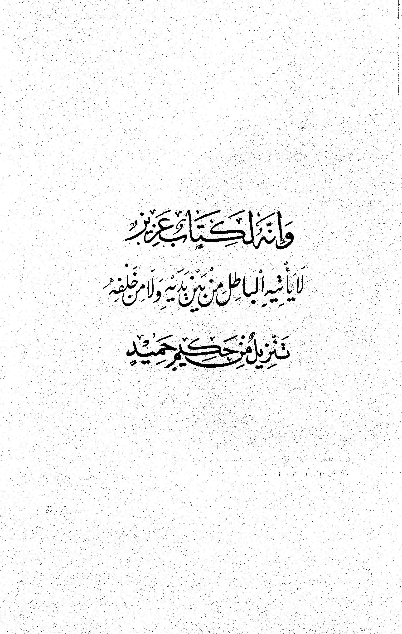 تحميل كتاب أوضح التفاسير (محمد الخطيب) لـِ: الشيخ محمد محمد عبد اللطيف بن الخطيب (ت 1402)