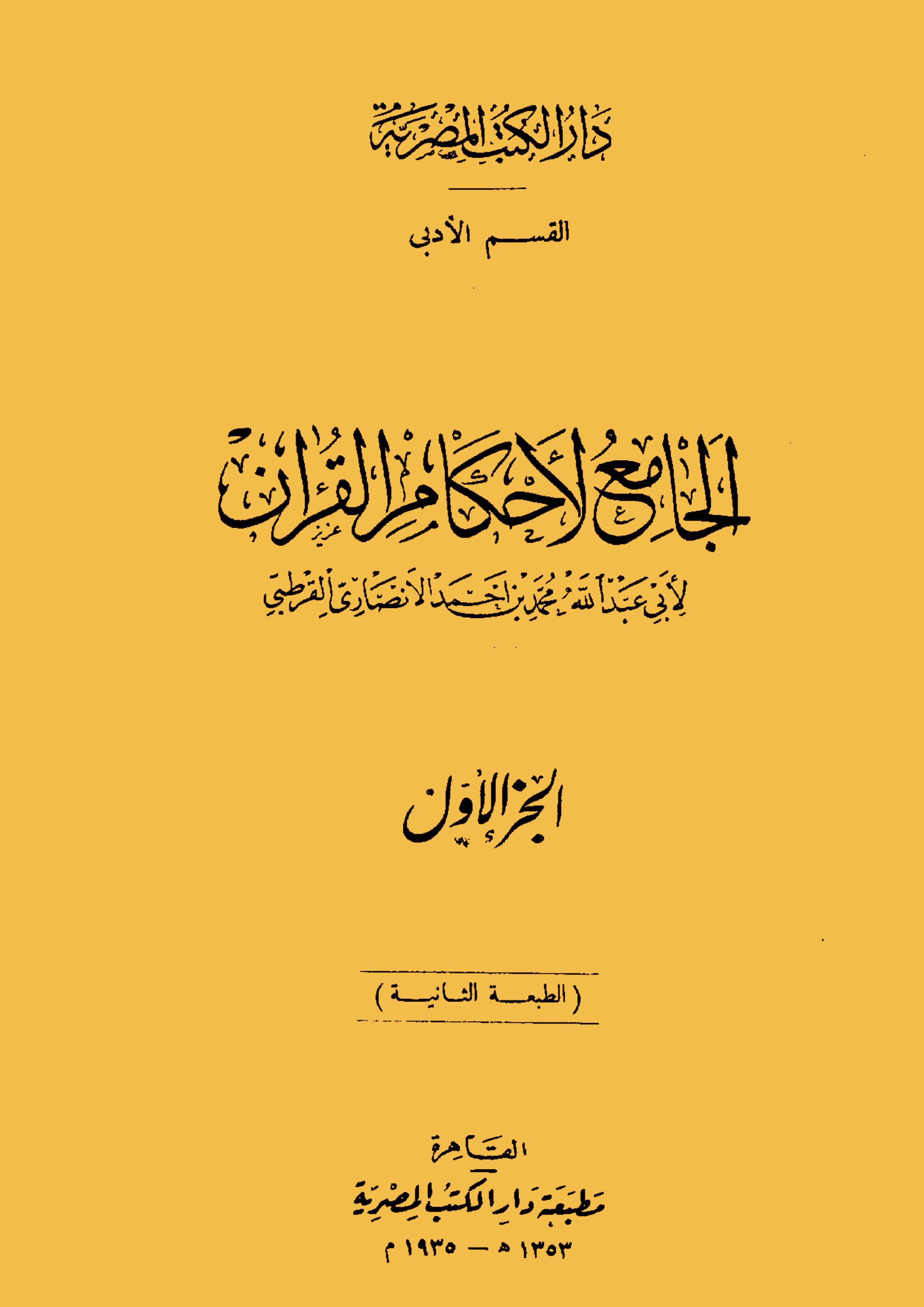 تحميل كتاب الجامع لأحكام القرآن (ط. دار الكتب المصرية) لـِ: أبو عبد الله محمد بن أحمد بن أبي بكر القرطبي (ت 671 هـ)