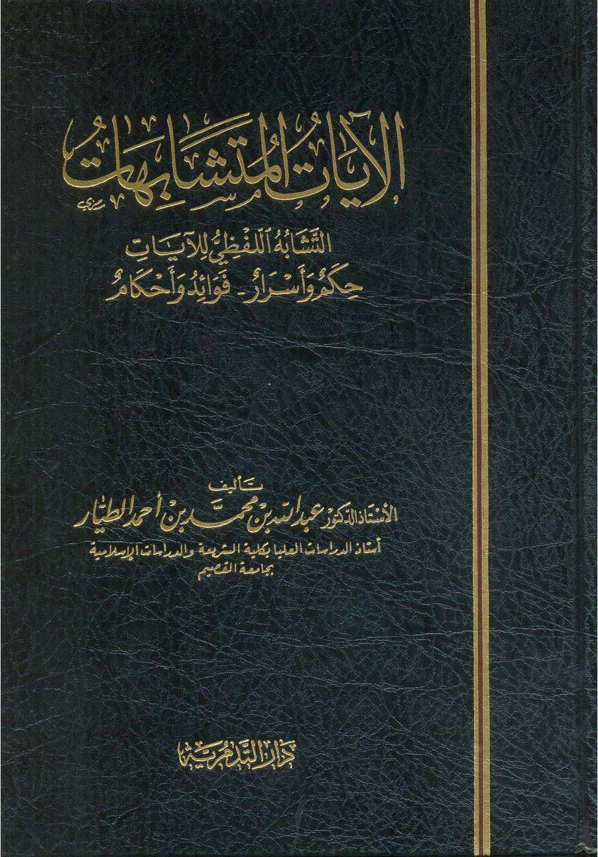 تحميل كتاب الآيات المتشابهات (الطيار) لـِ: الدكتور عبد الله بن محمد بن أحمد الطيار