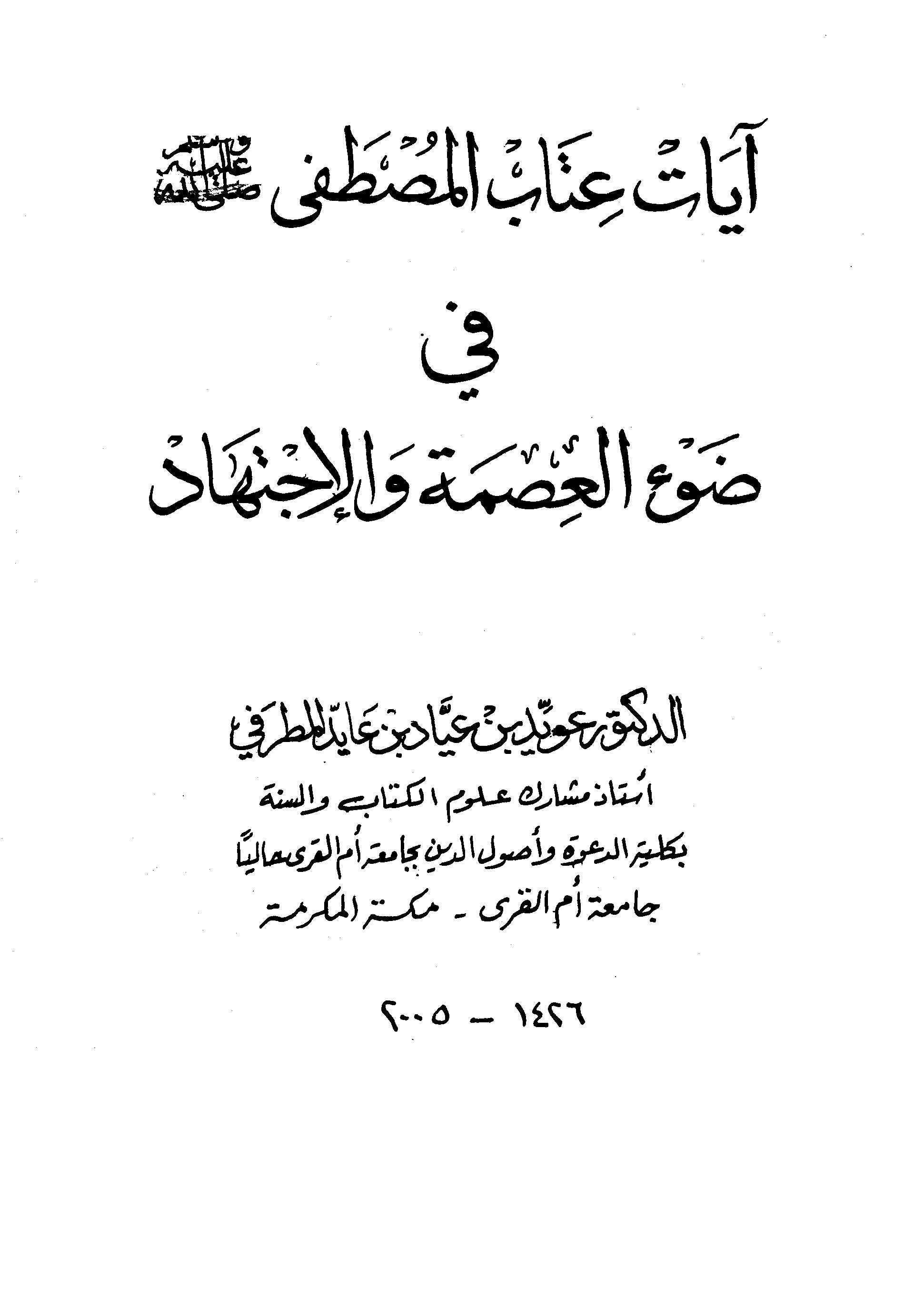 تحميل كتاب آيات عتاب المصطفى صلى الله عليه وسلم في ضوء العصمة والاجتهاد لـِ: الدكتور عويد بن عياد المطرفي الكحيلي الحربي (ت 1429)