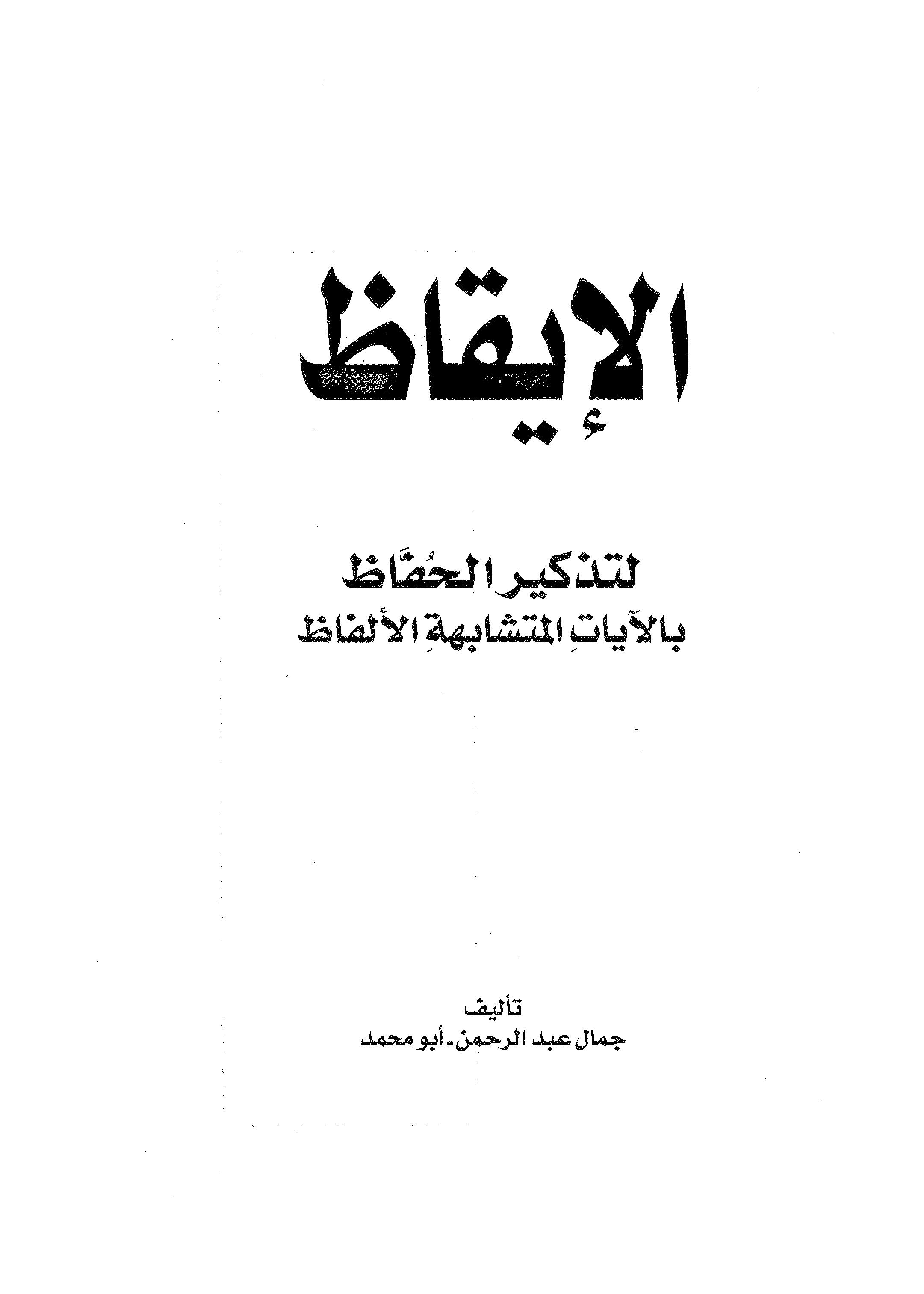 تحميل كتاب الإيقاظ لتذكير الحُفاظ بالآيات المتشابهة الألفاظ لـِ: أبو محمد جمال عبد الرحمن