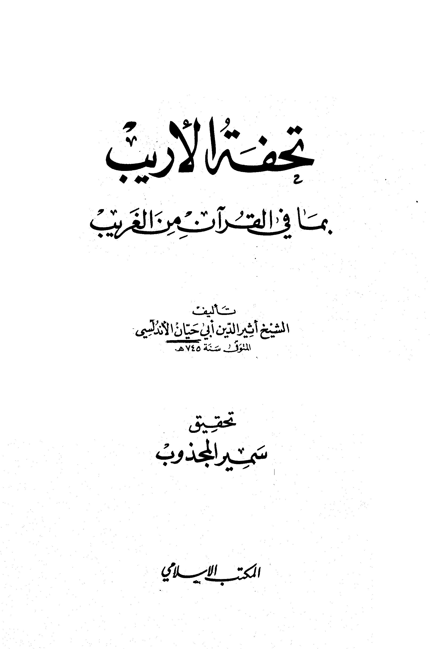 تحميل كتاب تحفة الأريب بما في القرآن من الغريب لـِ: الإمام أبو حيان محمد بن يوسف بن علي بن يوسف بن حيان أثير الدين الأندلسي (ت 745)