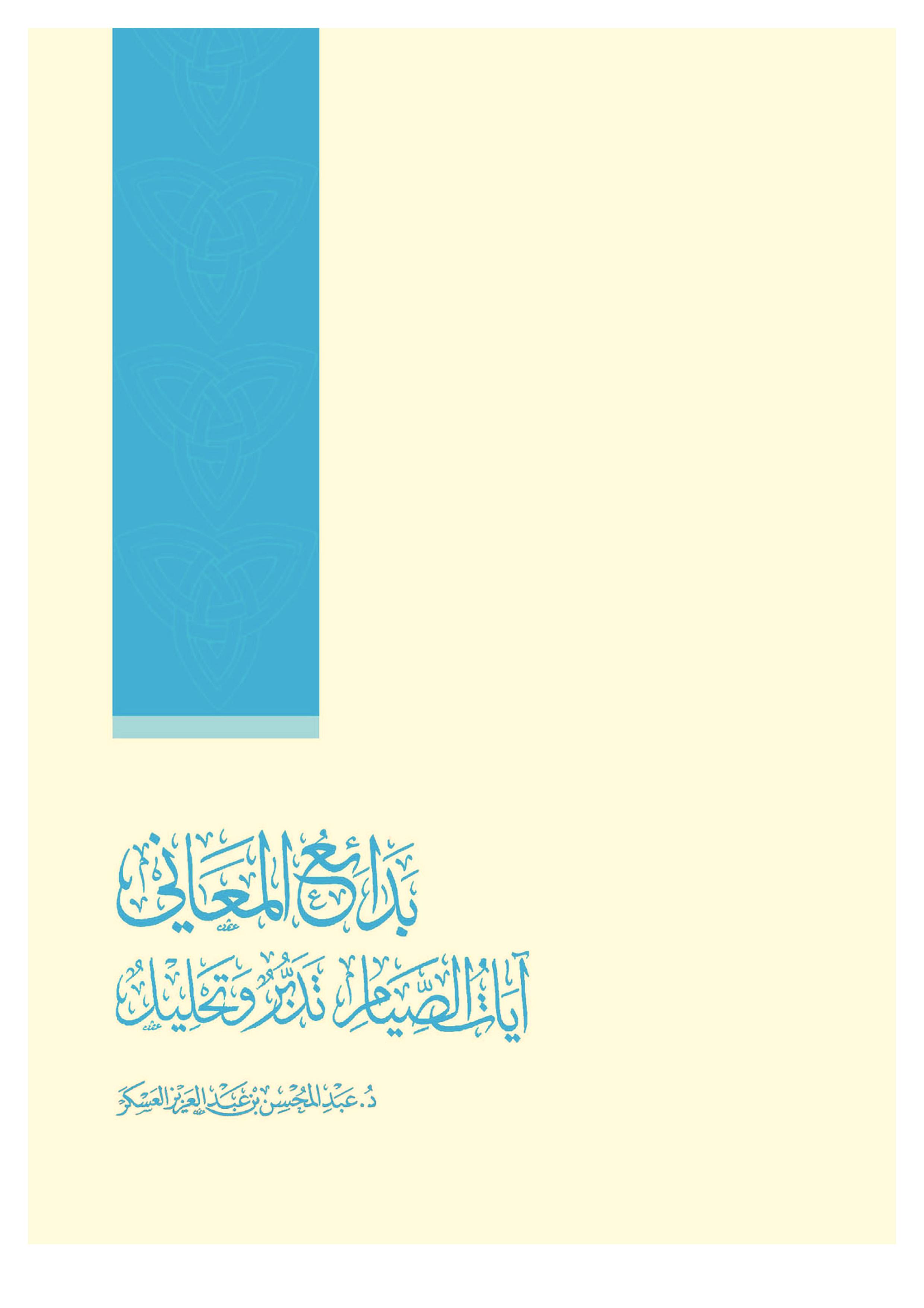 بدائع المعاني: آيات الصيام تدبر وتحليل - عبد المحسن بن عبد العزيز العسكر