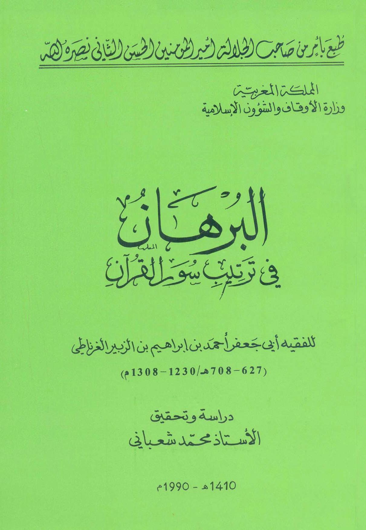 تحميل كتاب البرهان في ترتيب سور القرآن لـِ: الإمام أبو جعفر أحمد بن إبراهيم بن الزبير الثقفي الغرناطي (ت 708)