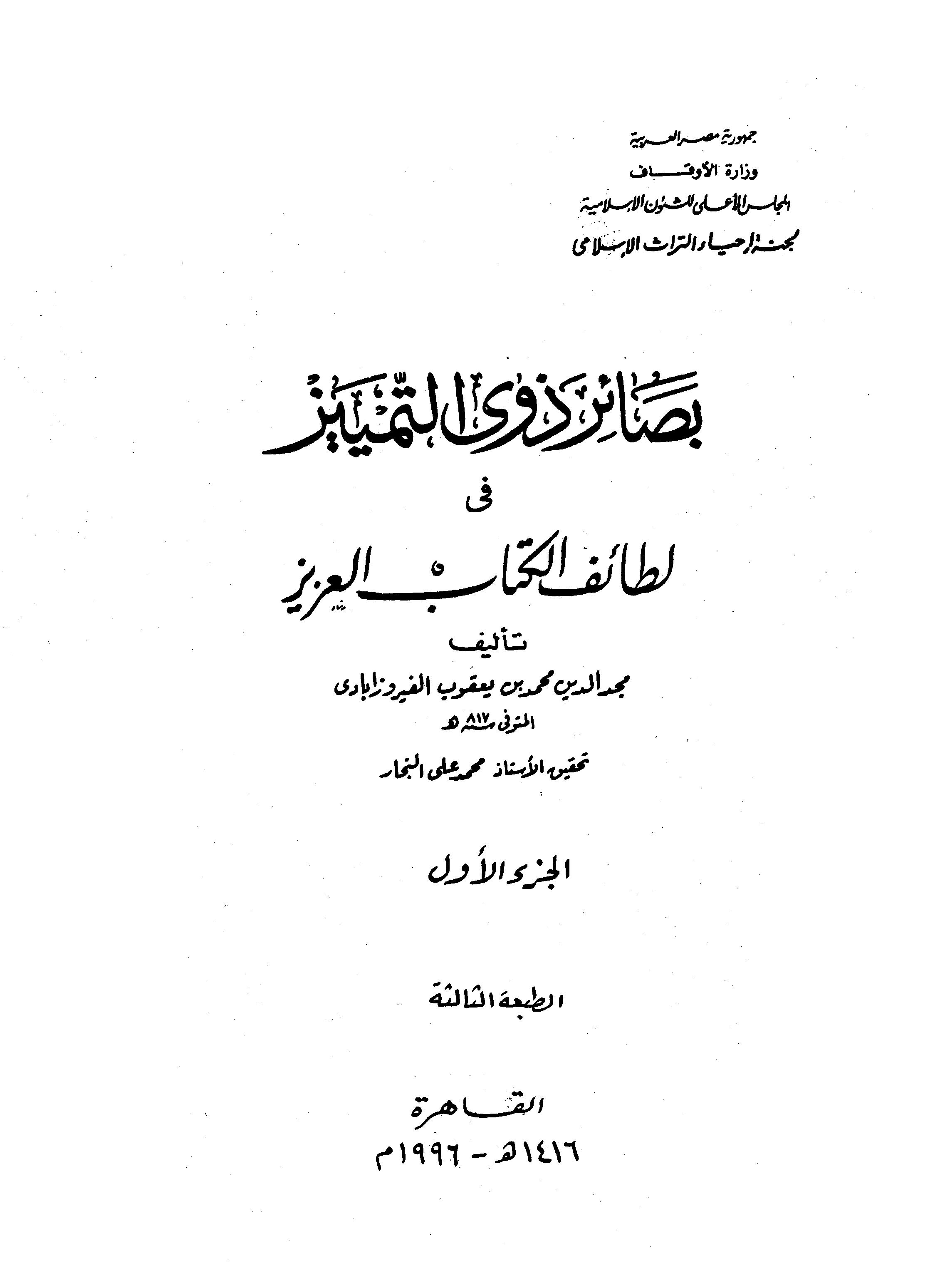 تحميل كتاب بصائر ذوي التمييز في لطائف الكتاب العزيز (ت النجار) للمؤلف: الإمام مجد الدين أبو طاهر محمد بن يعقوب الفيروزآبادي (ت 817)