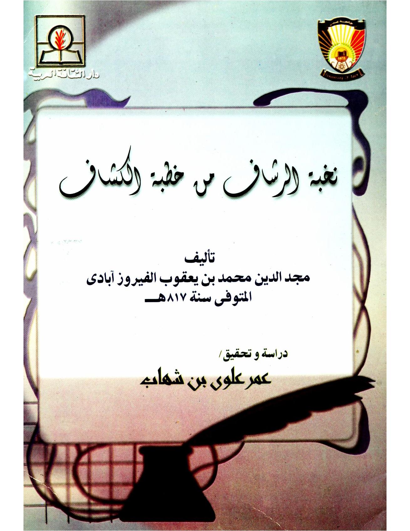 تحميل كتاب نخبة الرشاف من خطبة الكشاف لـِ: الإمام مجد الدين أبو طاهر محمد بن يعقوب الفيروزآبادي (ت 817)