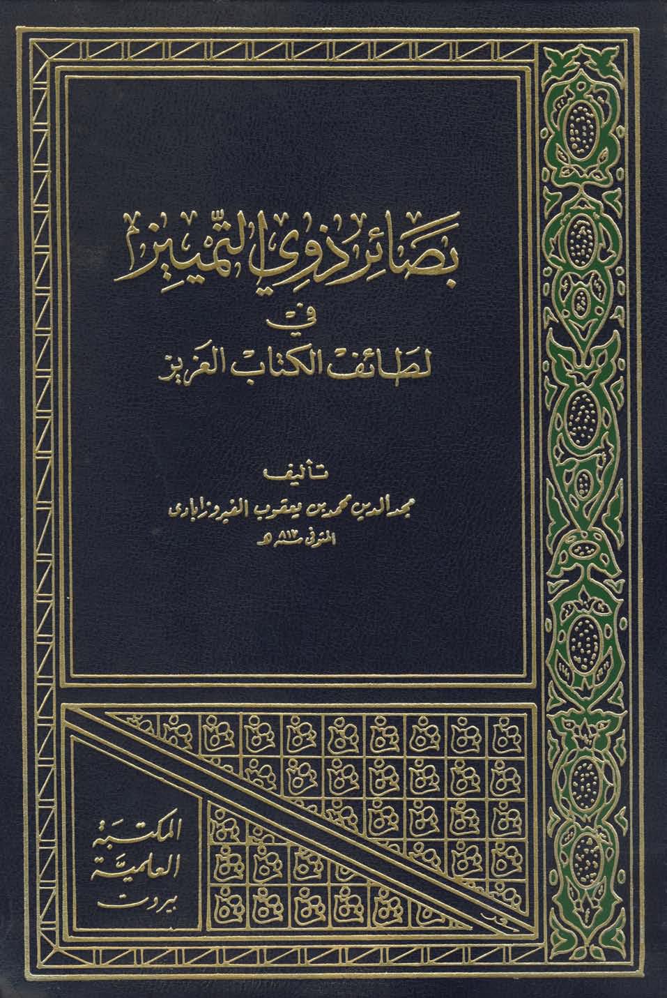تحميل كتاب بصائر ذوي التمييز في لطائف الكتاب العزيز (المكتبة العلمية) لـِ: الإمام مجد الدين أبو طاهر محمد بن يعقوب الفيروزآبادي (ت 817)