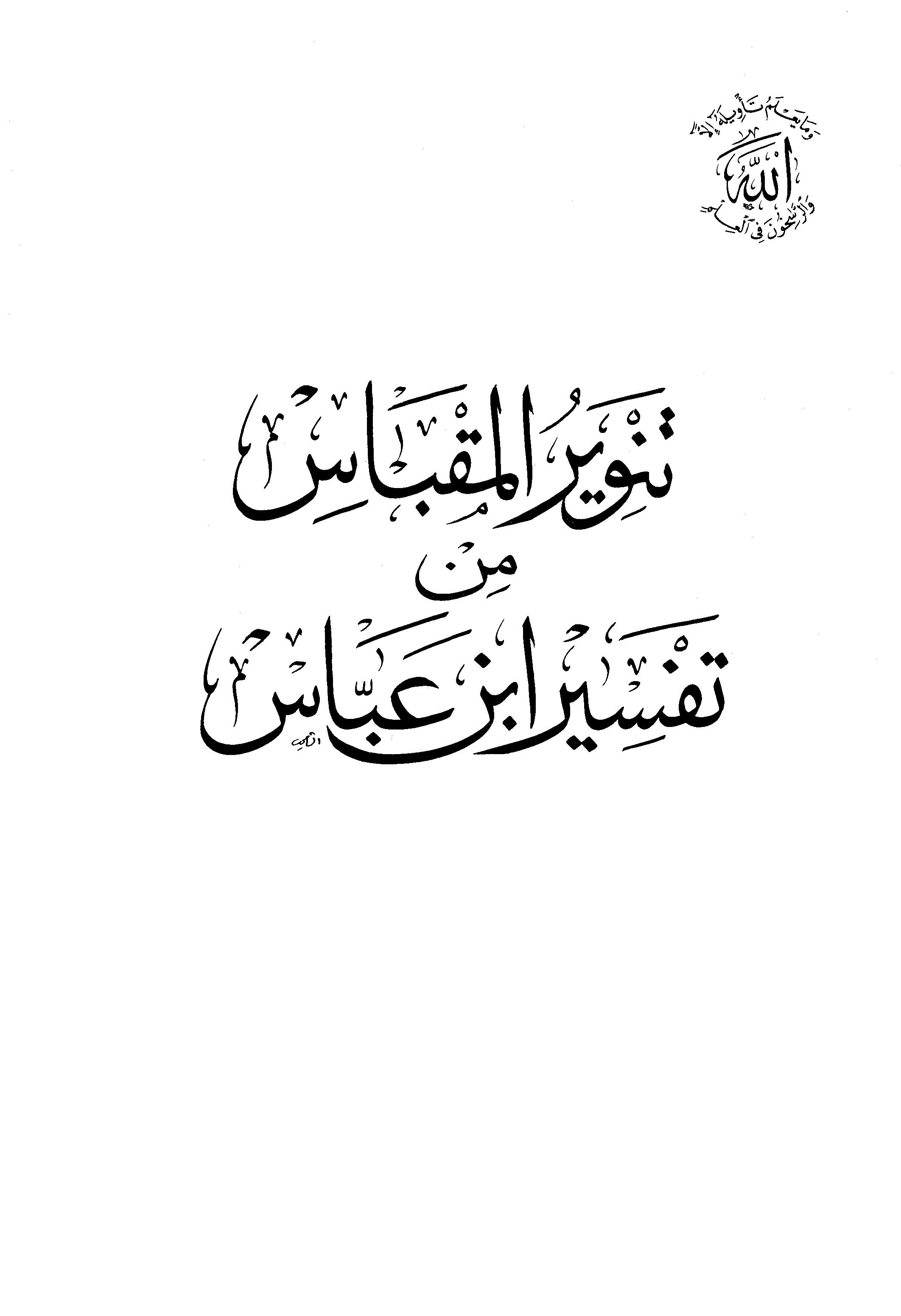 تحميل كتاب تنوير المقباس من تفسير ابن عباس (ط. العلمية) لـِ: الإمام مجد الدين أبو طاهر محمد بن يعقوب الفيروزآبادي (ت 817)