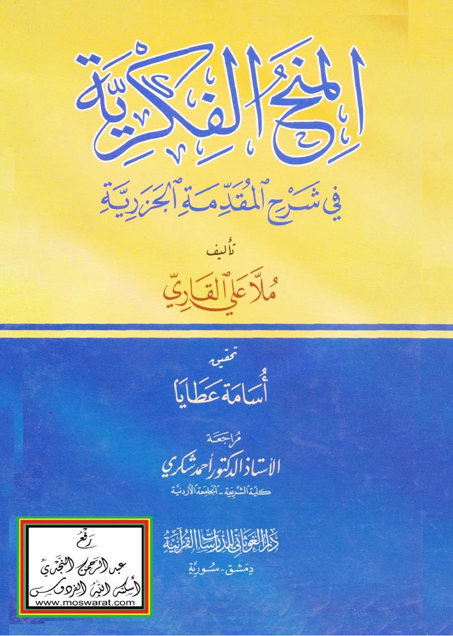 تحميل كتاب المنح الفكرية في شرح المقدمة الجزرية لـِ: الإمام نور الدين أبو الحسن علي بن سلطان محمد، الملا الهروي القاري (ت 1014)