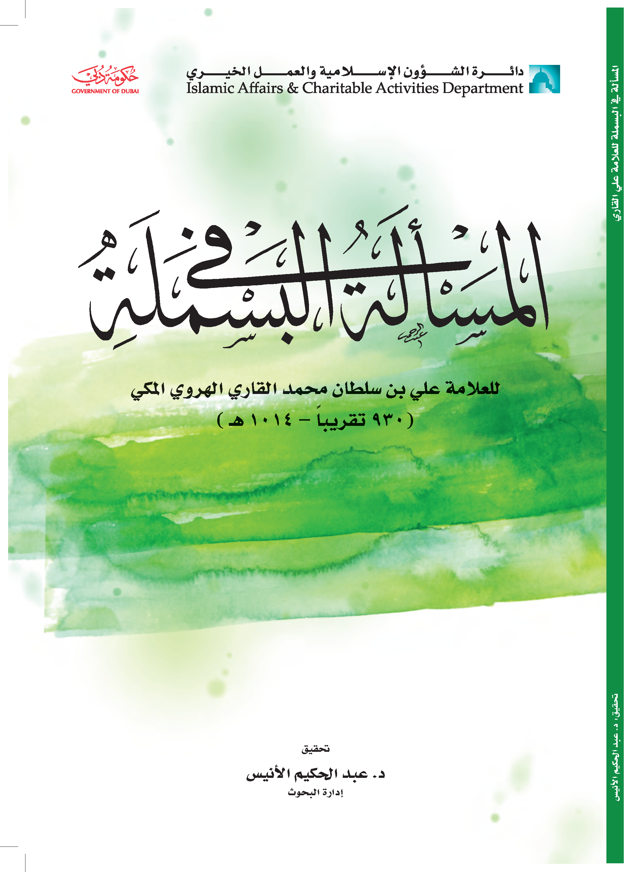 تحميل كتاب المسألة في البسملة لـِ: الإمام نور الدين أبو الحسن علي بن سلطان محمد، الملا الهروي القاري (ت 1014)