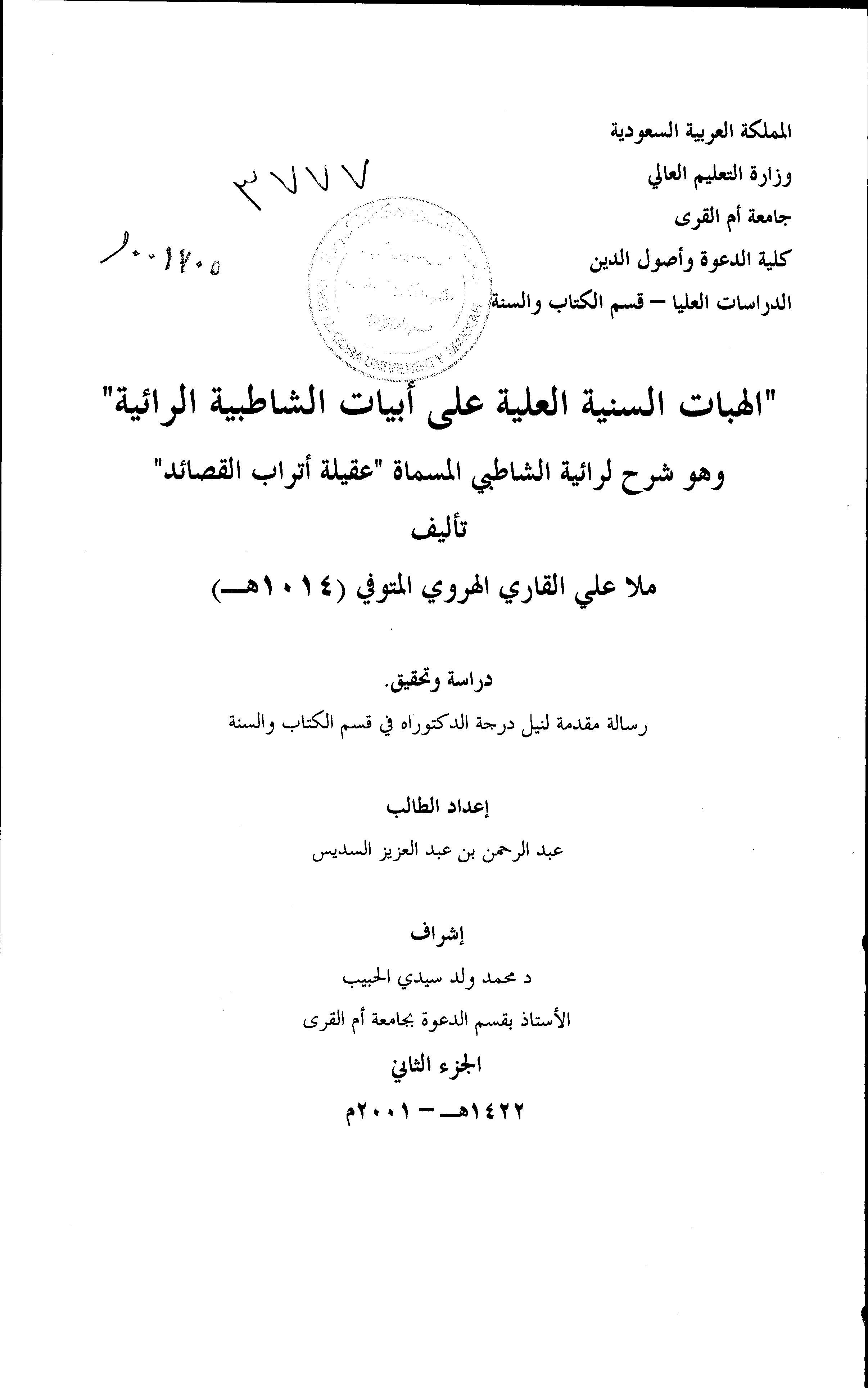تحميل كتاب الهبات السنية العلية على أبيات الشاطبية الرائية (الجزء الثاني) لـِ: الإمام نور الدين أبو الحسن علي بن سلطان محمد، الملا الهروي القاري (ت 1014)