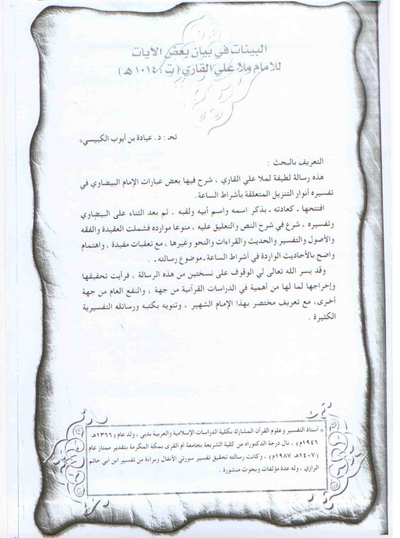 تحميل كتاب البينات في بيان بعض الآيات لـِ: الإمام نور الدين أبو الحسن علي بن سلطان محمد، الملا الهروي القاري (ت 1014)