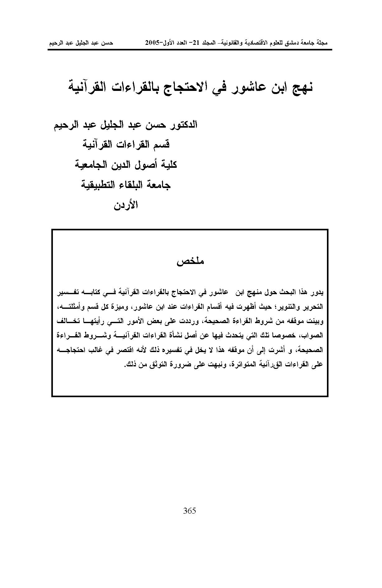 تحميل كتاب نهج ابن عاشور في الاحتجاج بالقراءات القرآنية لـِ: الدكتور حسن عبد الجليل عبد الرحيم علي العبادلة
