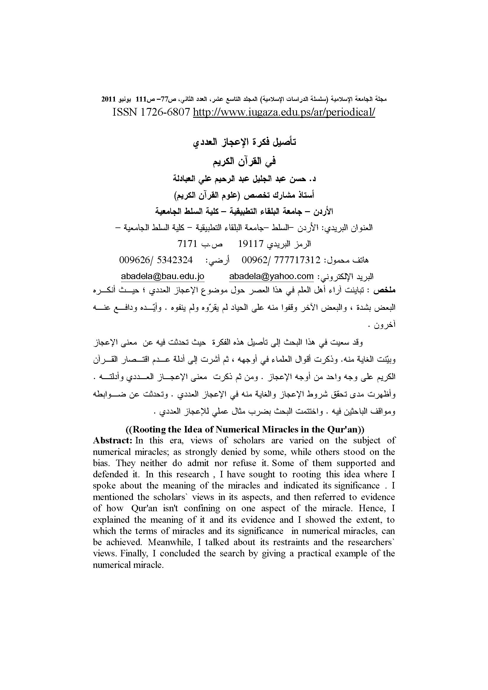تحميل كتاب تأصيل فكرة الإعجاز العددي في القرآن الكريم لـِ: الدكتور حسن عبد الجليل عبد الرحيم علي العبادلة