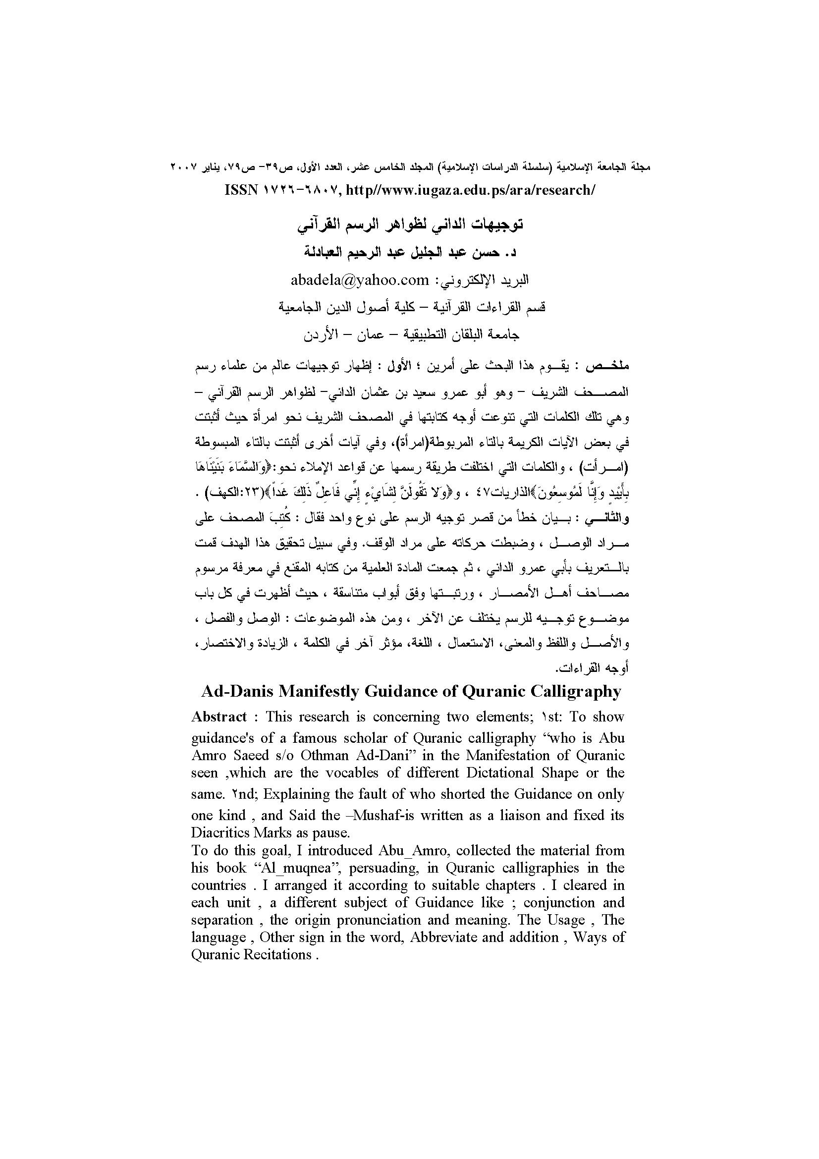 تحميل كتاب توجيهات الداني لظواهر الرسم القرآني لـِ: الدكتور حسن عبد الجليل عبد الرحيم علي العبادلة
