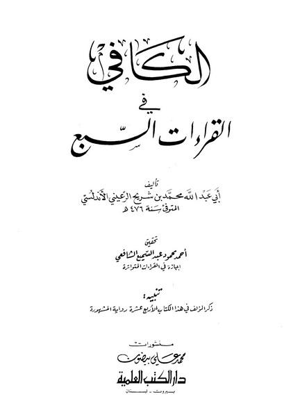تحميل كتاب الكافي في القراءات السبع لـِ: أبو عبد الله محمد بن شريح الرعيني الأندلسي