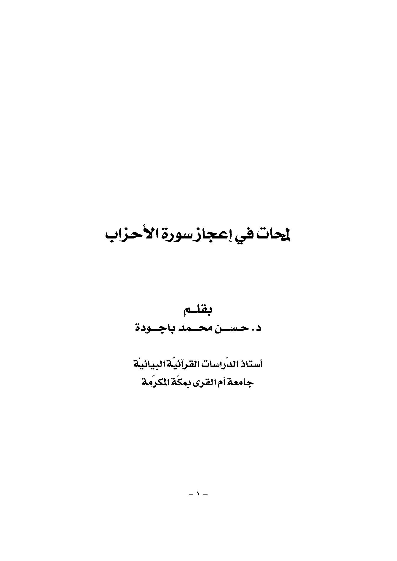 تحميل كتاب لمحات في إعجاز سورة الأحزاب لـِ: الدكتور حسن محمد أحمد باجودة