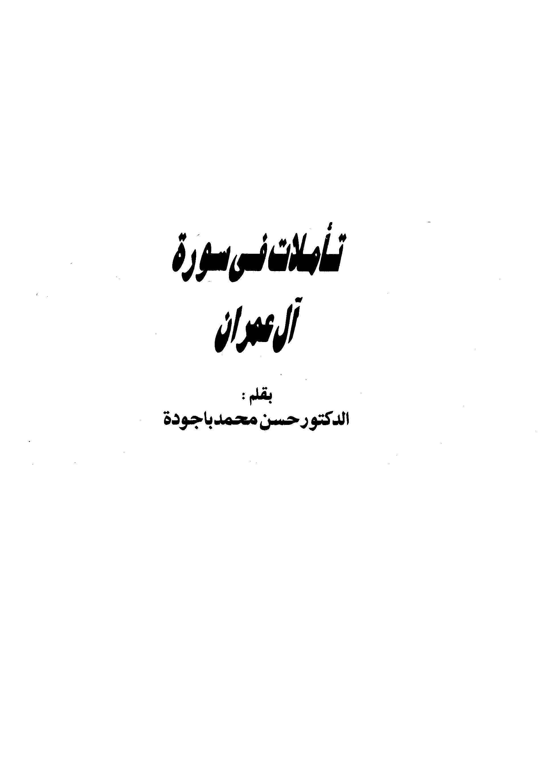 تحميل كتاب تأملات في سورة آل عمران لـِ: الدكتور حسن محمد أحمد باجودة
