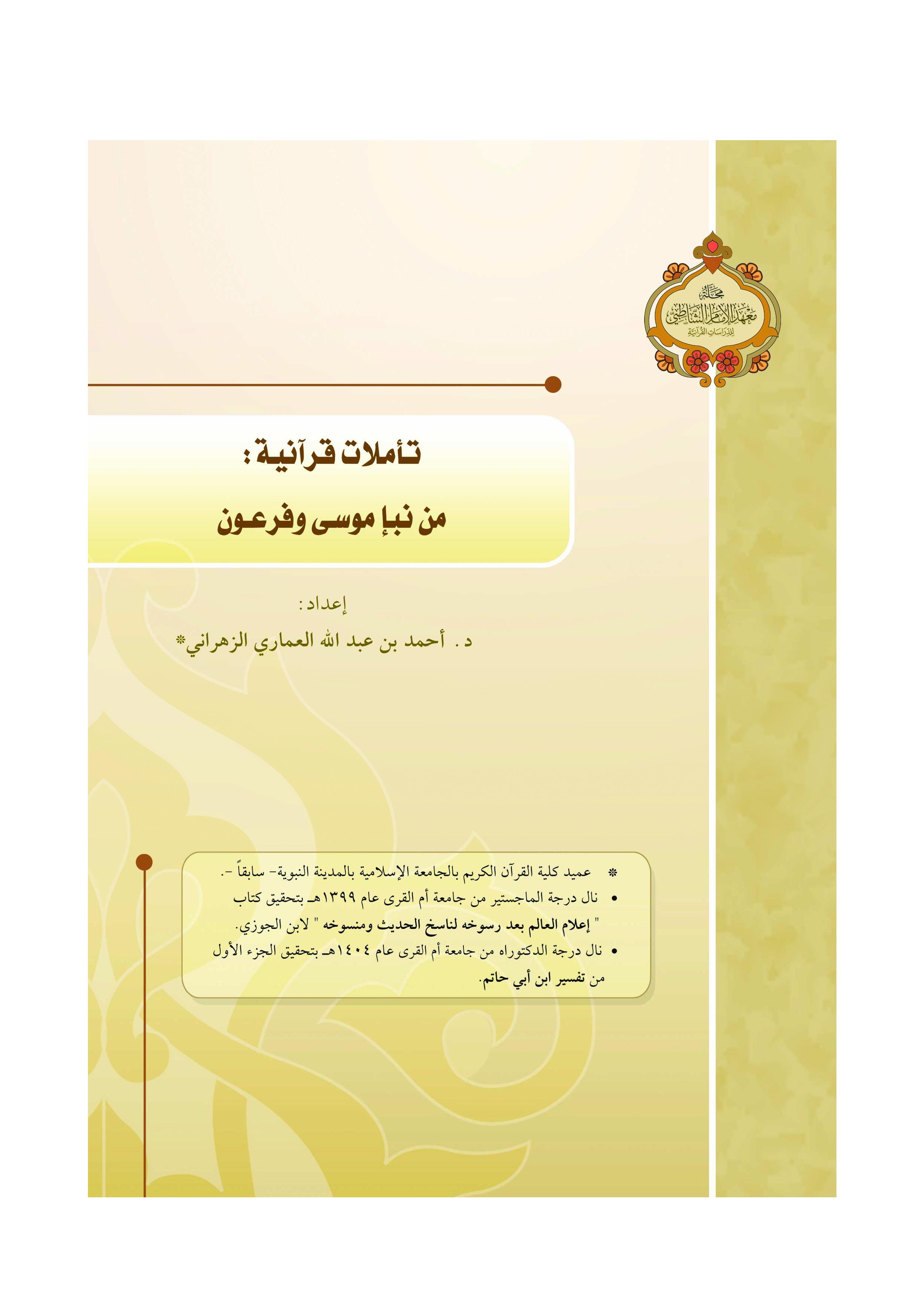 تحميل كتاب تأملات قرآنية: من نبأ موسى وفرعون لـِ: الدكتور أحمد بن عبد الله العماري الزهراني