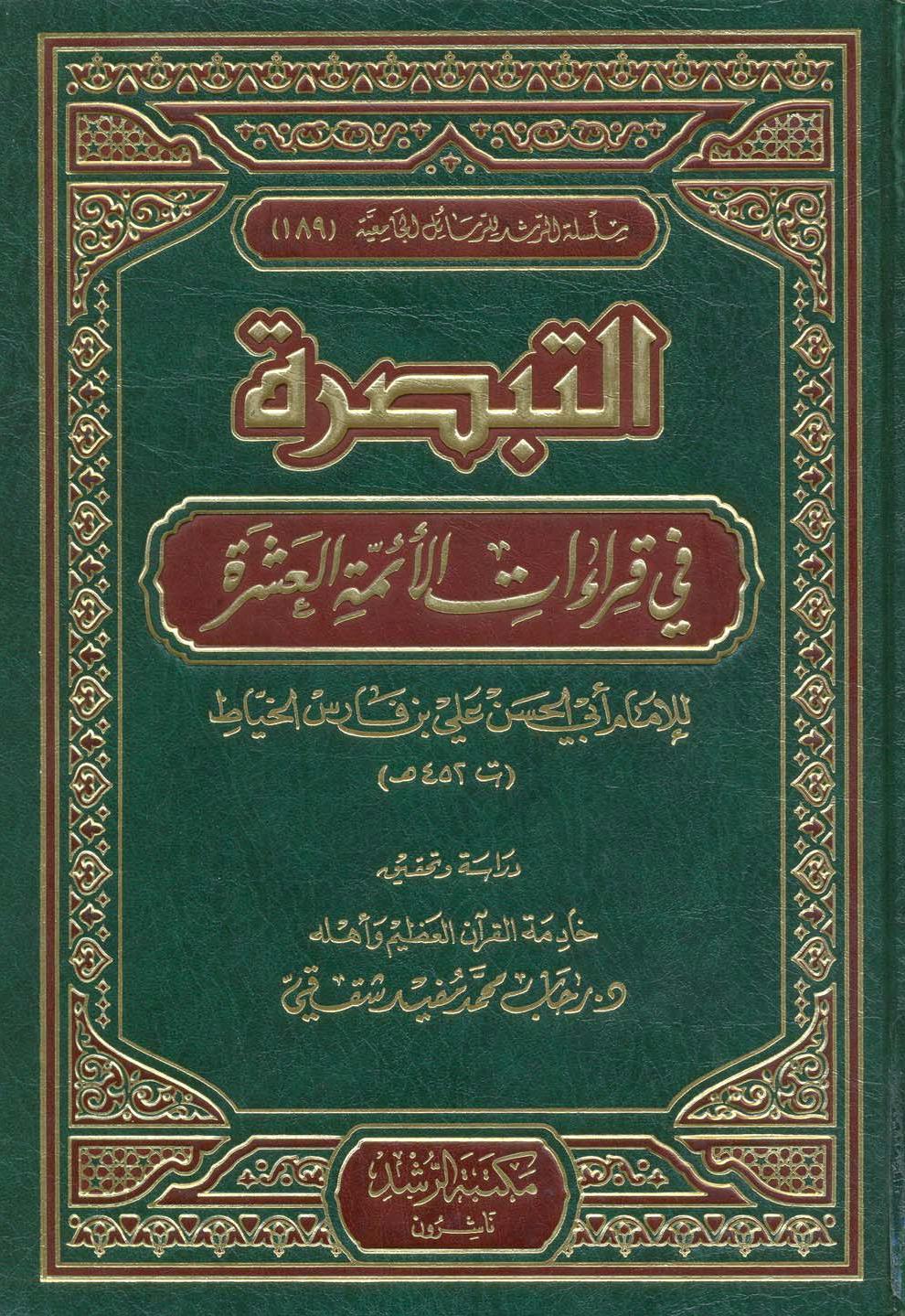 تحميل كتاب التبصرة في قراءات الأئمة العشر لـِ: الإمام أبو الحسن علي بن محمد بن علي بن فارس الخيَّاط البغدادي (ت 452)