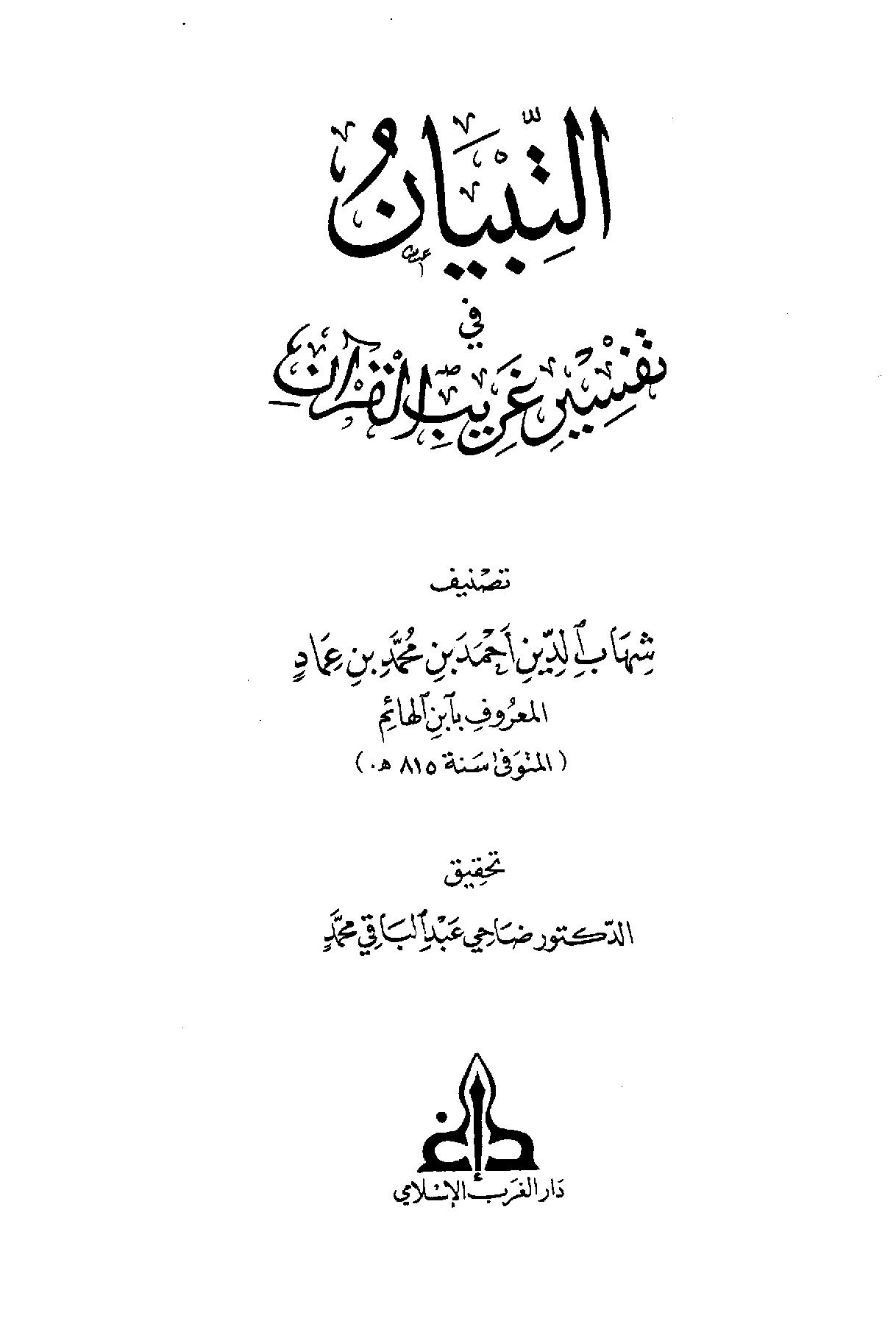 تحميل كتاب التبيان في تفسير غريب القرآن لـِ: الإمام شهاب الدين أحمد بن محمد بن عماد المعروف بابن الهائم (ت 815)