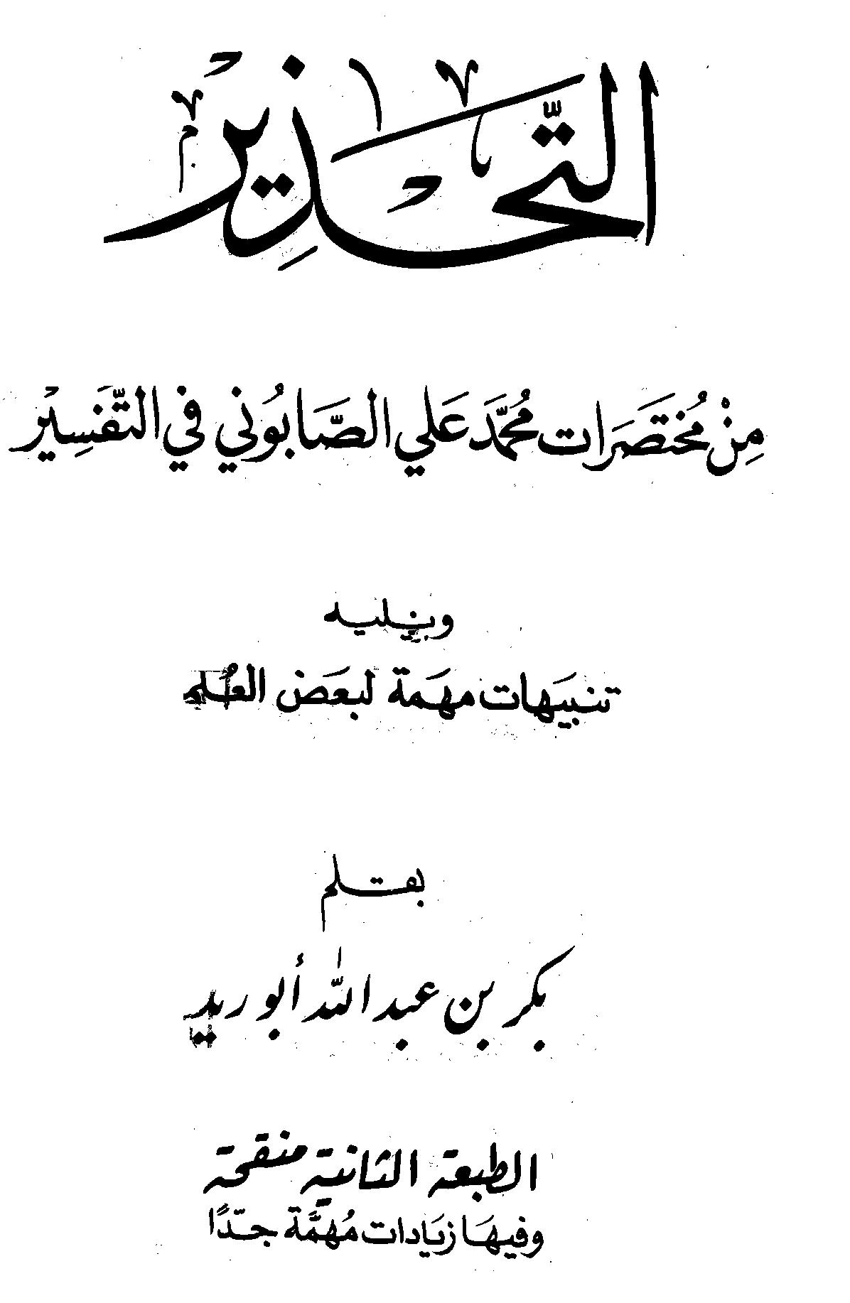 تحميل كتاب التحذير من مختصرات محمد الصابوني في التفسير لـِ: الشيخ بكر بن عبد الله بن محمد بن أبو زيد (ت 1429)
