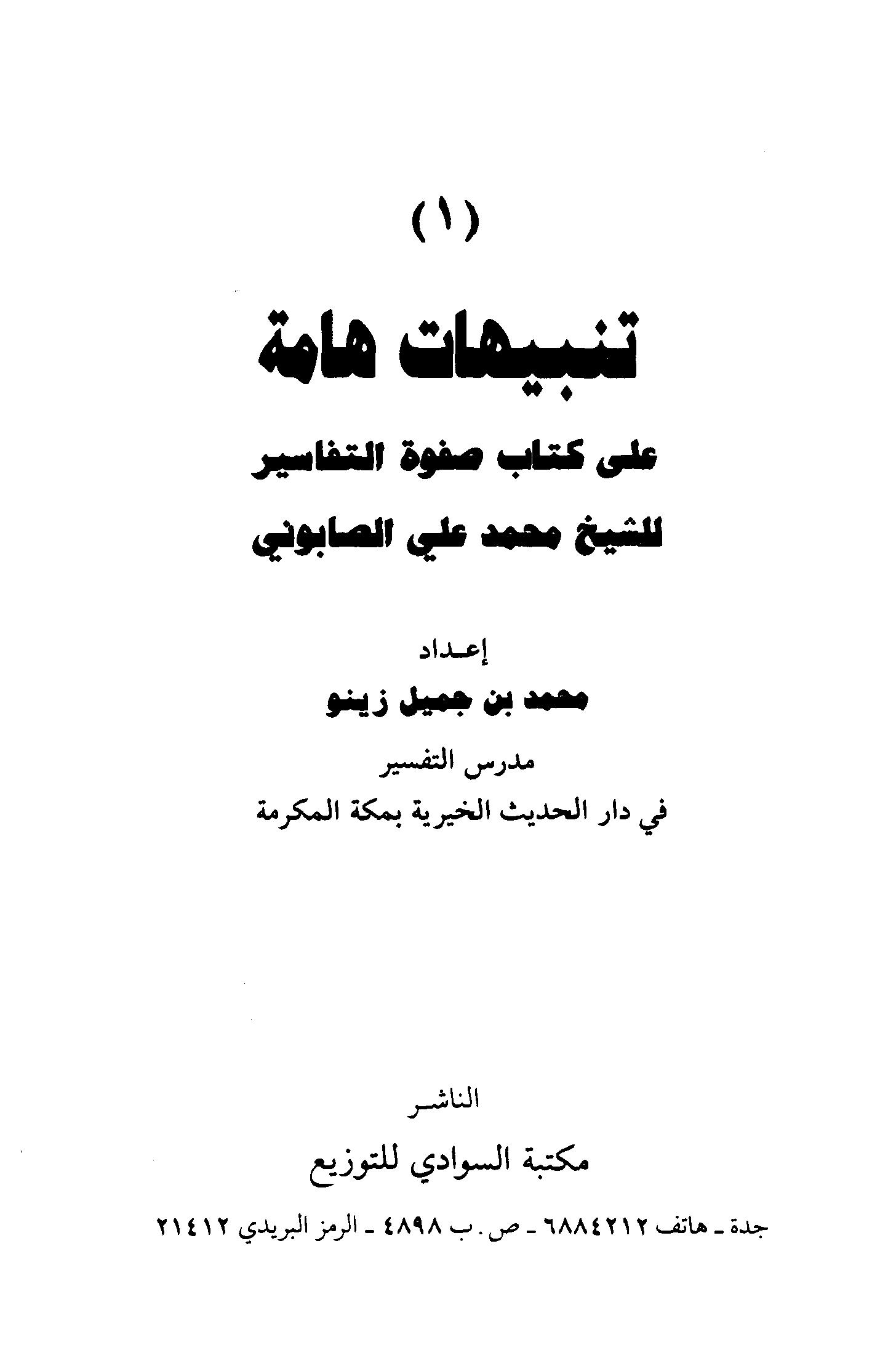 تحميل كتاب تنبيهات هامة على كتاب صفوة التفاسير لـِ: الشيخ محمد بن جميل زينو (ت 1431)