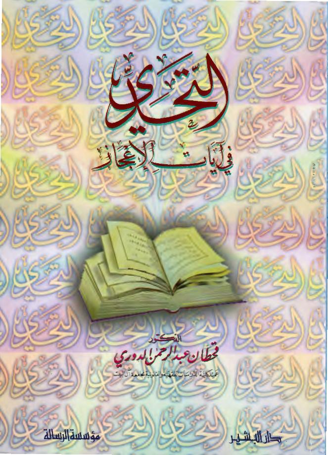 تحميل كتاب التحدي في آيات الإعجاز لـِ: الدكتور قحطان عبد الرحمن حمودي الدوري