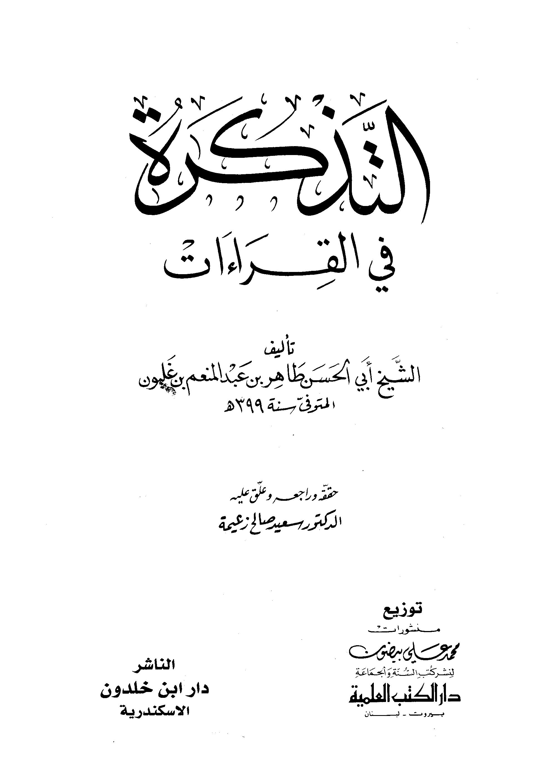 تحميل كتاب التذكرة في القراءات (ت. زعيمة) لـِ: الإمام أبو الحسن طاهر بن عبد المنعم بن عبيد الله بن غلبون المقرئ الحلبي (ت 399)