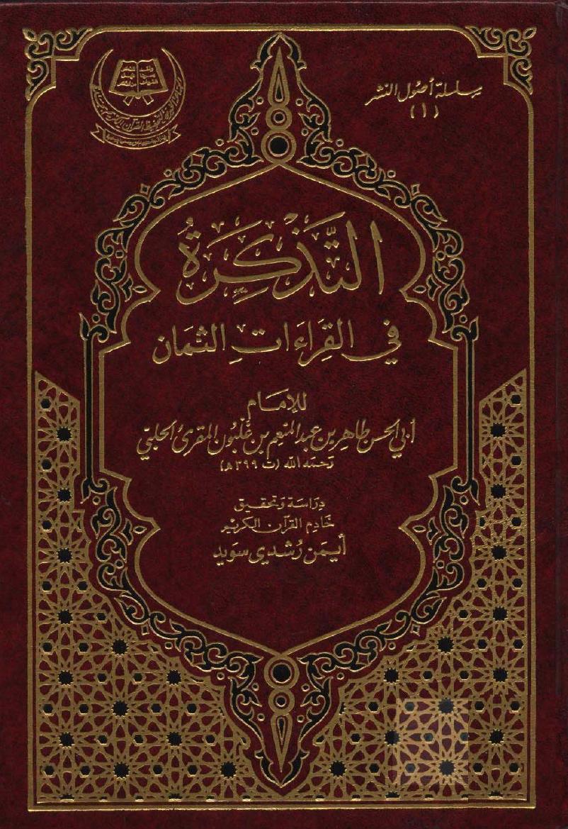 تحميل كتاب التذكرة في القراءات الثمان (ت. سويد) لـِ: الإمام أبو الحسن طاهر بن عبد المنعم بن عبيد الله بن غلبون المقرئ الحلبي (ت 399)