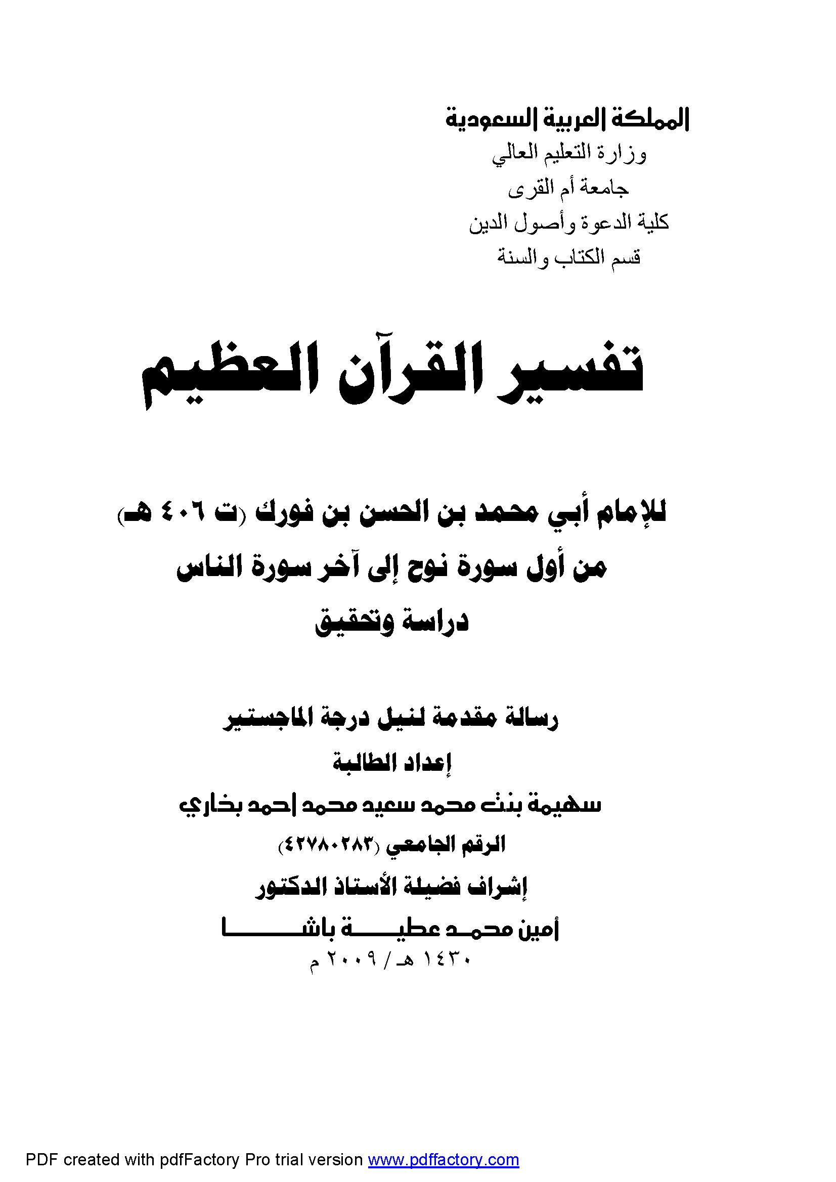تحميل كتاب تفسير القرآن العظيم (من أول سورة نوح إلى آخر سورة الناس) لـِ: الإمام أبو بكر محمد بن الحسن بن فُورَك الأنصاري الأصبهاني (ت 406)
