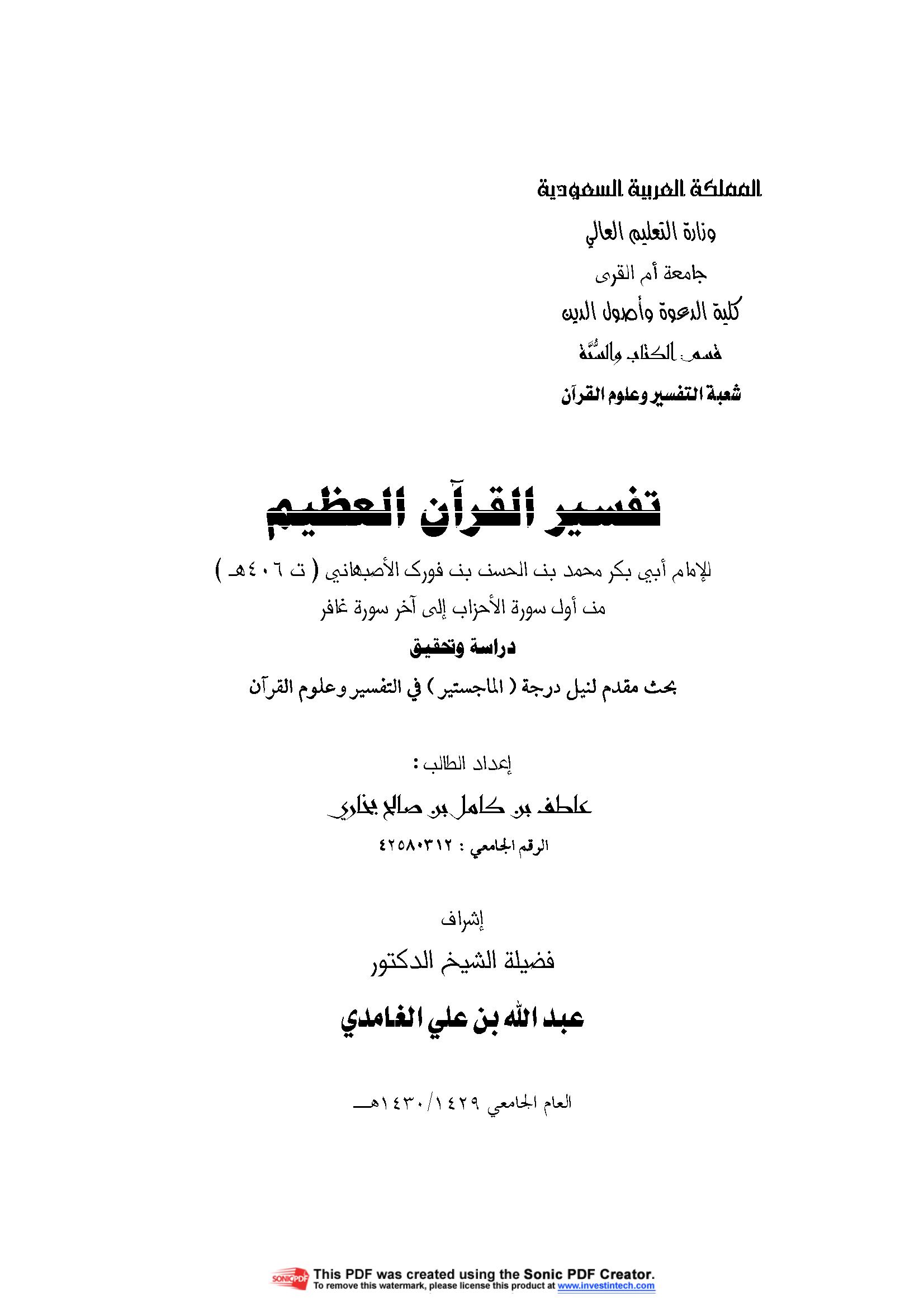 تحميل كتاب تفسير القرآن العظيم (من أول سورة الأحزاب إلى آخر سورة غافر) لـِ: الإمام أبو بكر محمد بن الحسن بن فُورَك الأنصاري الأصبهاني (ت 406)