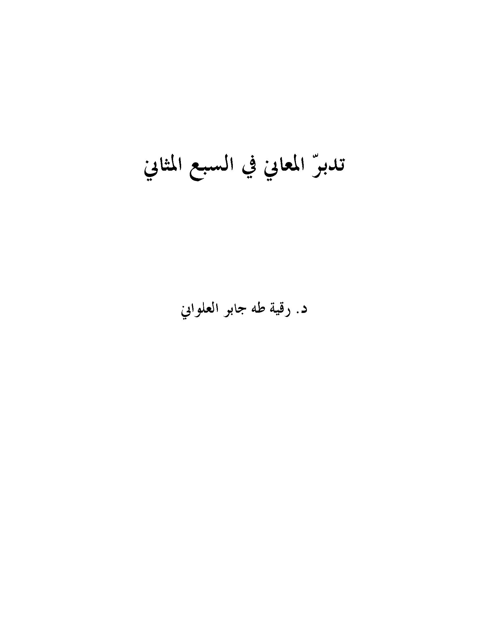 تحميل كتاب تدبر المعاني في السبع المثاني لـِ: رقية طه جابر العلواني