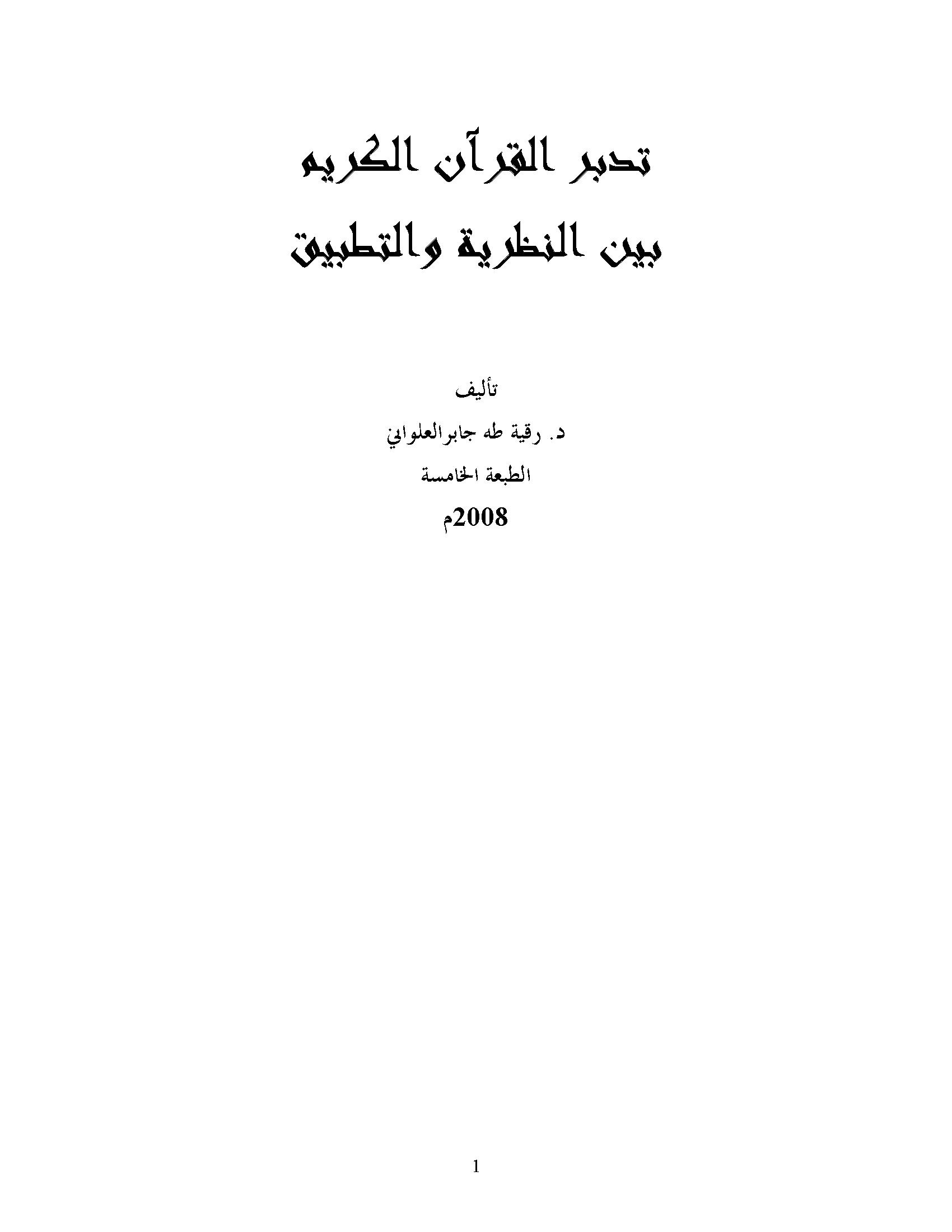 تحميل كتاب تدبر القرآن الكريم بين النظرية والتطبيق لـِ: رقية طه جابر العلواني
