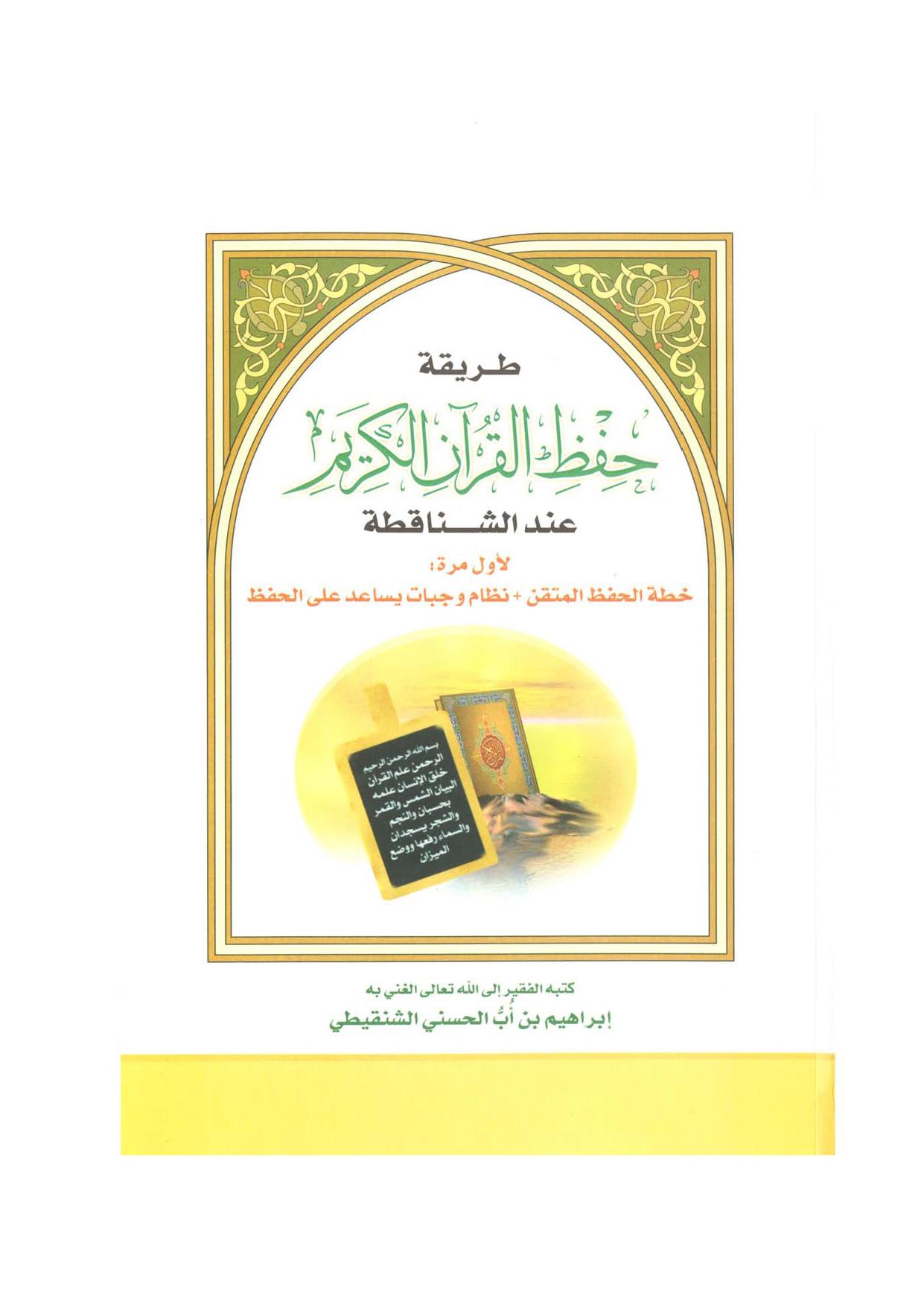تحميل كتاب طريقة حفظ القرآن الكريم عند الشناقطة لـِ: الأستاذ إبراهيم بن أُبُّ الحسني الشنقيطي