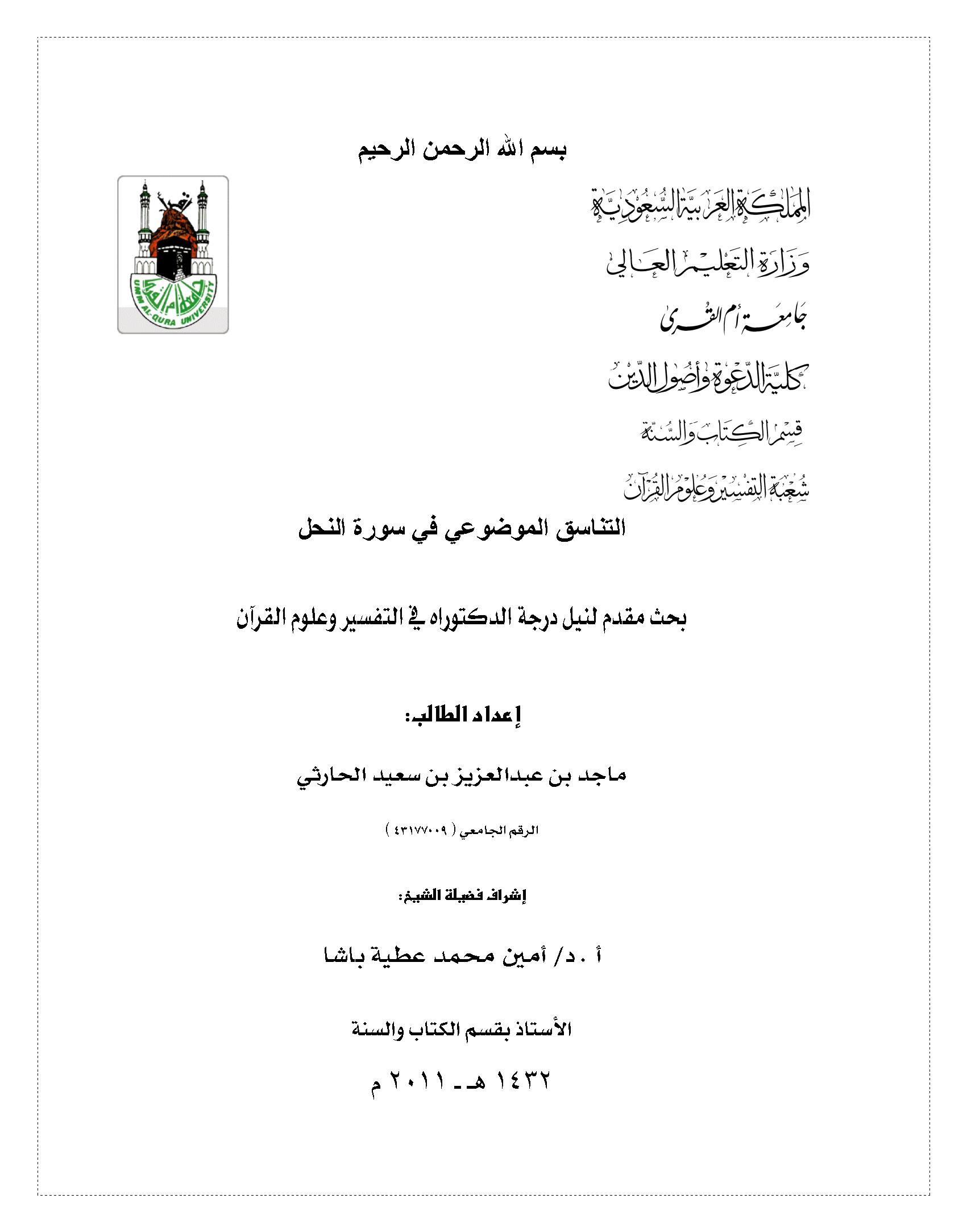 تحميل كتاب التناسق الموضوعي في سورة النحل لـِ: الأستاذ ماجد عبد العزيز سعيد الحارثي