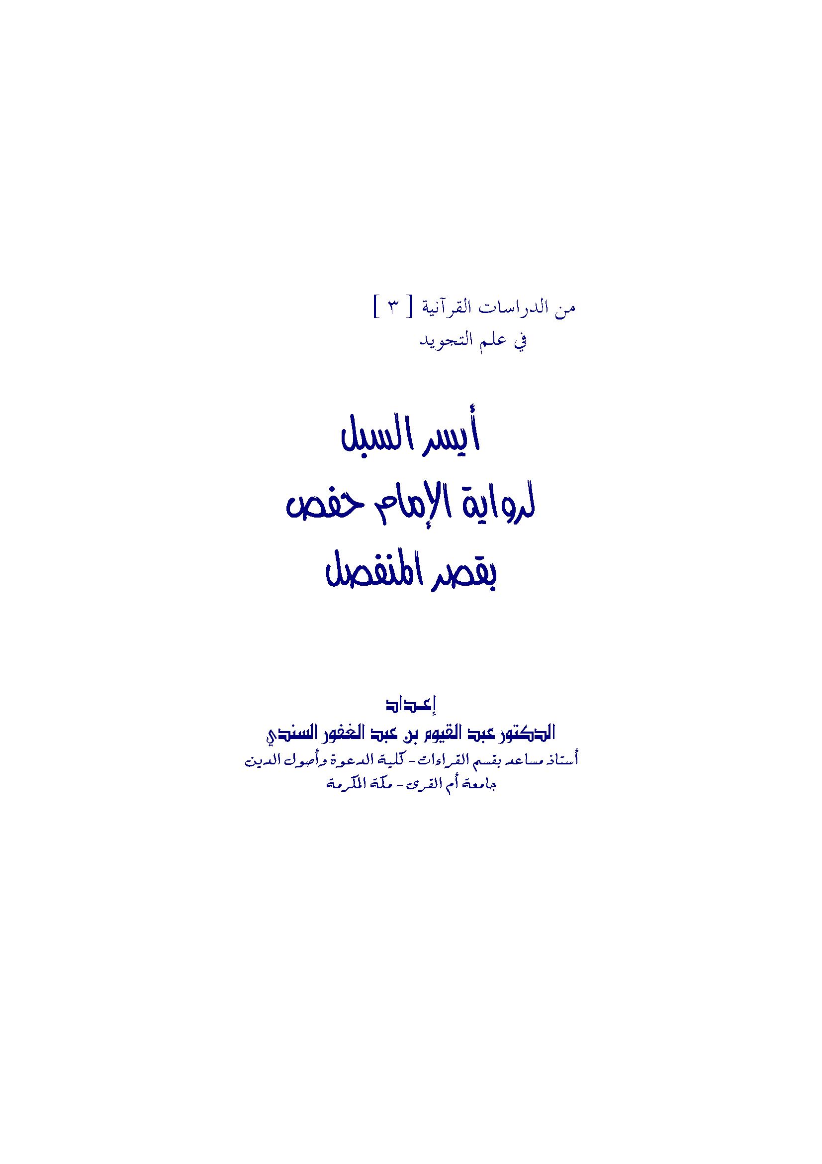 تحميل كتاب أيسر السبل لرواية الإمام حفص بقصر المنفصل لـِ: الدكتور عبد القيوم بن عبد الغفور بن قمر الدين السندي
