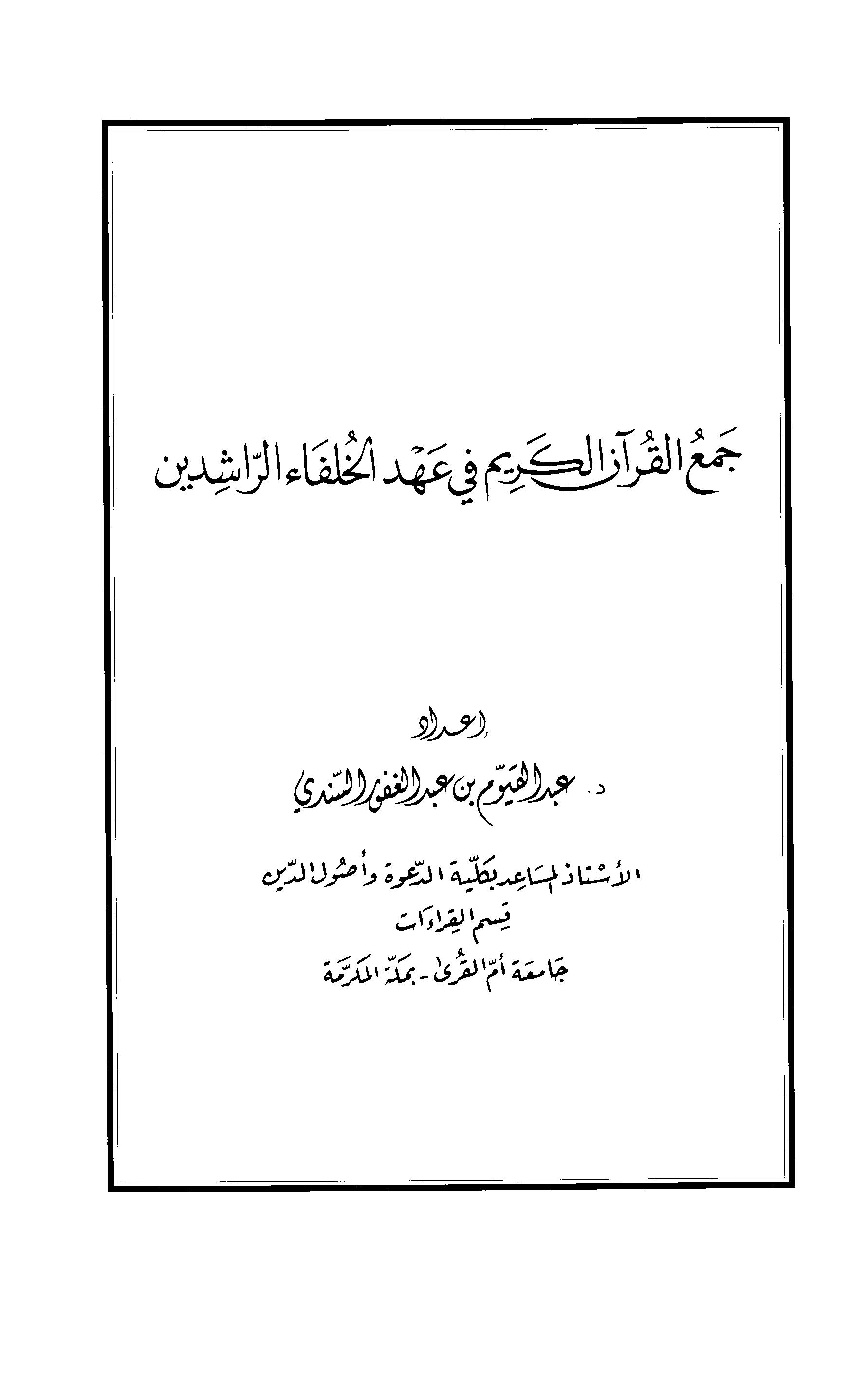 تحميل كتاب جمع القرآن الكريم في عهد الخلفاء الراشدين (السندي) لـِ: الدكتور عبد القيوم بن عبد الغفور بن قمر الدين السندي