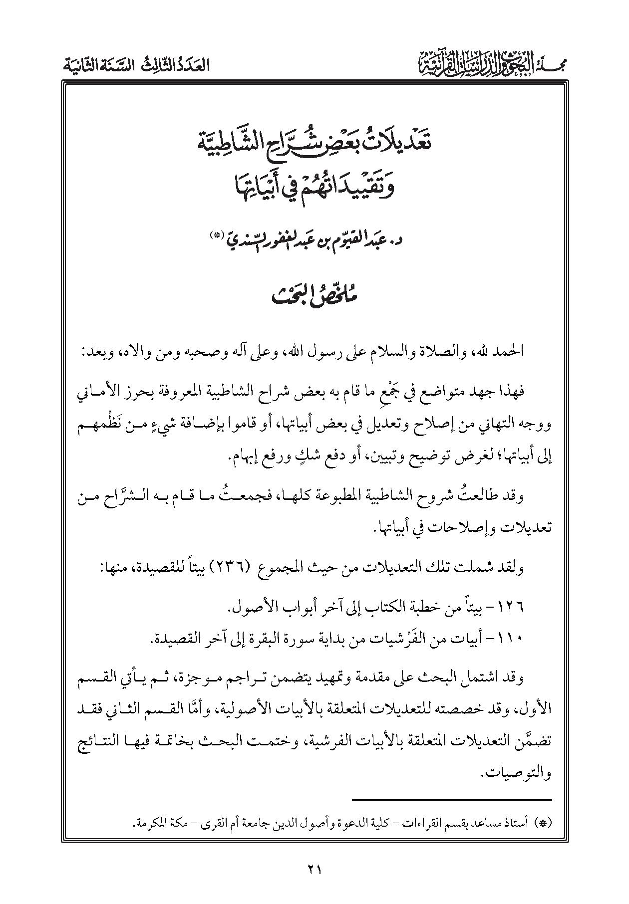 تحميل كتاب تعديلات بعض شُراح الشاطبية وتقييداتهم في أبياتها لـِ: الدكتور عبد القيوم بن عبد الغفور بن قمر الدين السندي