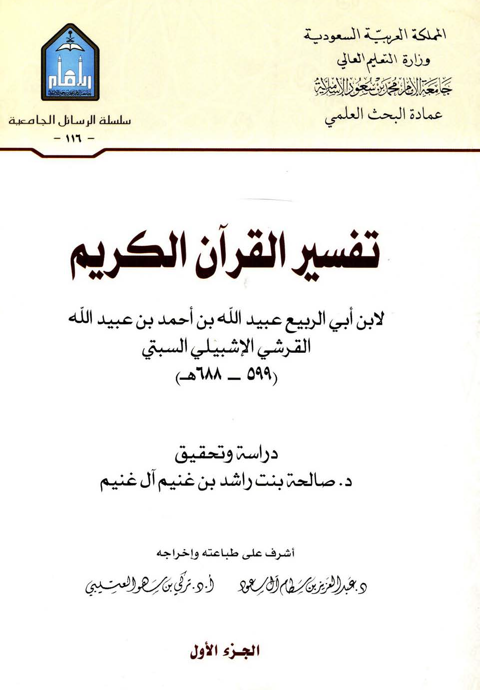 تحميل كتاب تفسير القرآن الكريم (ابن أبي الربيع الإشبيلي) لـِ: الإمام عبيد الله بن أحمد بن عبيد الله، ابن أبي الربيع القرشي الإشبيلي (ت 688)