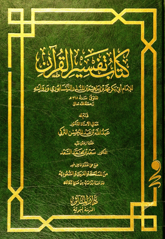 تحميل كتاب كتاب تفسير القرآن لـِ: الإمام أبو بكر محمد بن إبراهيم بن المنذر النيسابوري (ت 319)
