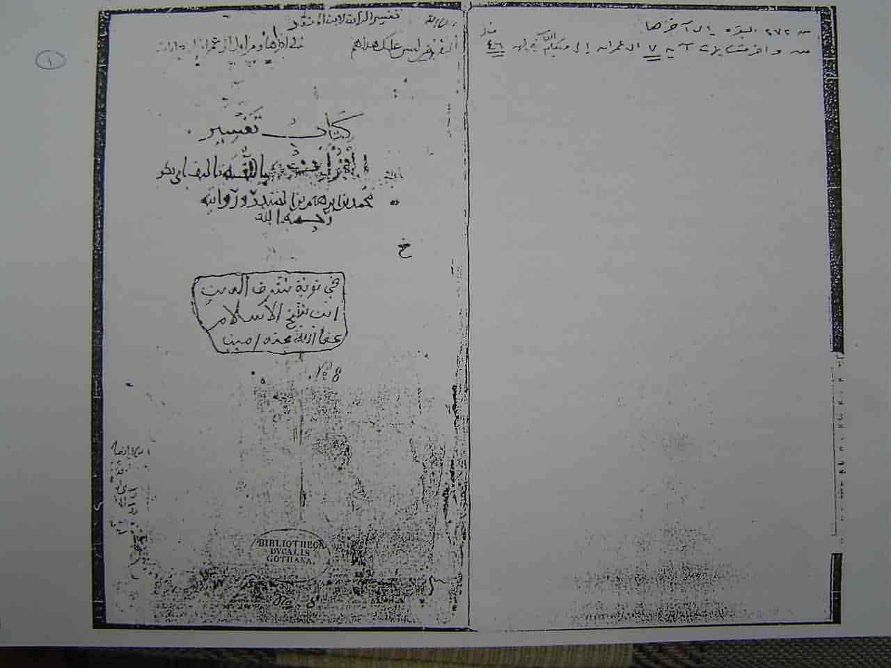 تحميل كتاب كتاب تفسير القرآن (قطعة) لـِ: الإمام أبو بكر محمد بن إبراهيم بن المنذر النيسابوري (ت 319)