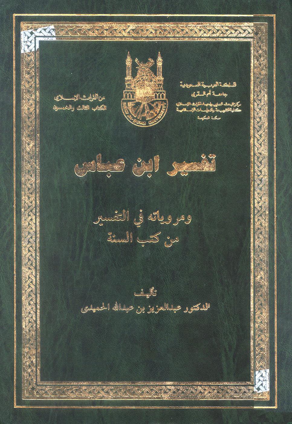 تحميل كتاب تفسير ابن عباس ومروياته في التفسير من كتب السنة لـِ: الدكتور عبد العزيز بن عبد الله الحميدي