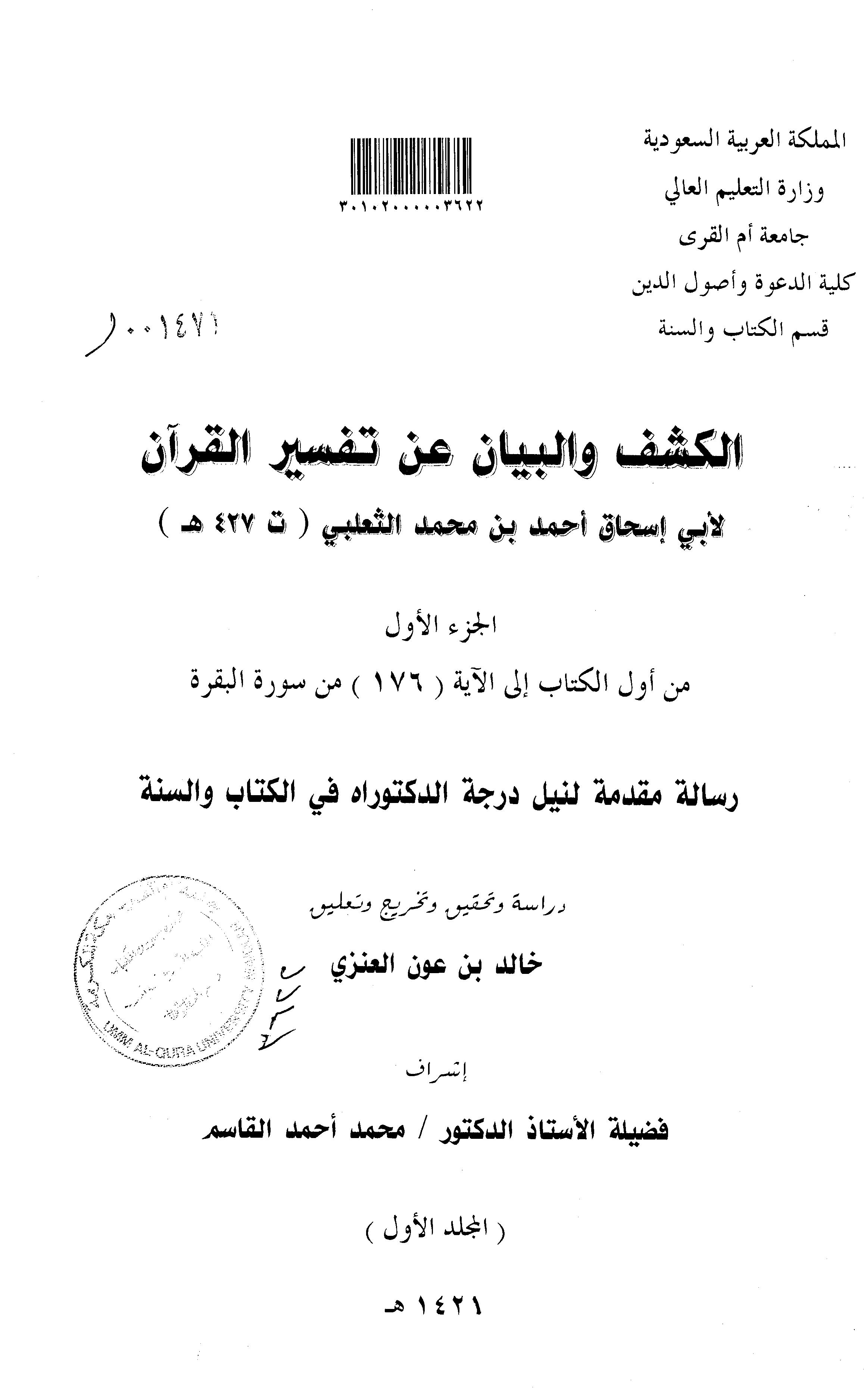 تحميل كتاب الكشف والبيان عن تفسير القرآن (من أول الكتاب إلى الآية 176 من سورة البقرة) لـِ: الإمام أبو إسحاق أحمد بن محمد بن إبراهيم الثعلبي النيسابوري (ت 427)
