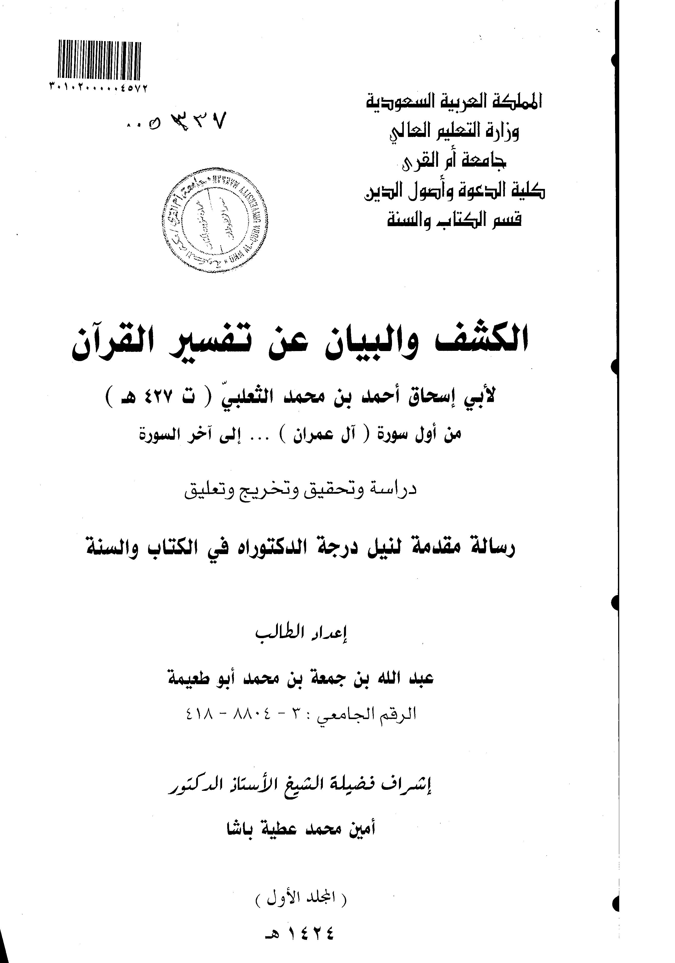 تحميل كتاب الكشف والبيان عن تفسير القرآن (من أول سورة آل عمران إلى آخر السورة) لـِ: الإمام أبو إسحاق أحمد بن محمد بن إبراهيم الثعلبي النيسابوري (ت 427)