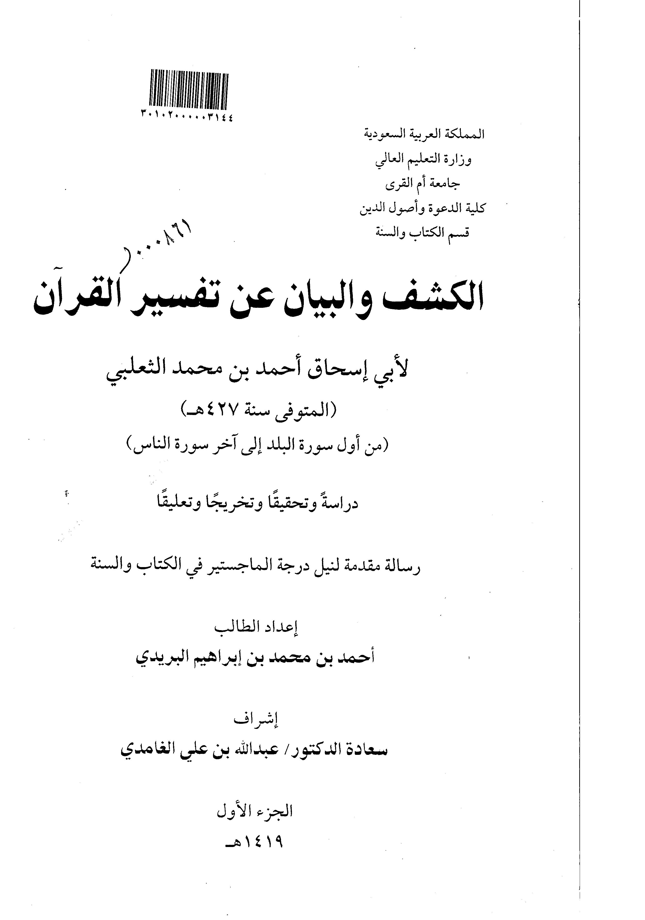 تحميل كتاب الكشف والبيان عن تفسير القرآن (من أول سورة البلد إلى آخر سورة الناس) لـِ: الإمام أبو إسحاق أحمد بن محمد بن إبراهيم الثعلبي النيسابوري (ت 427)