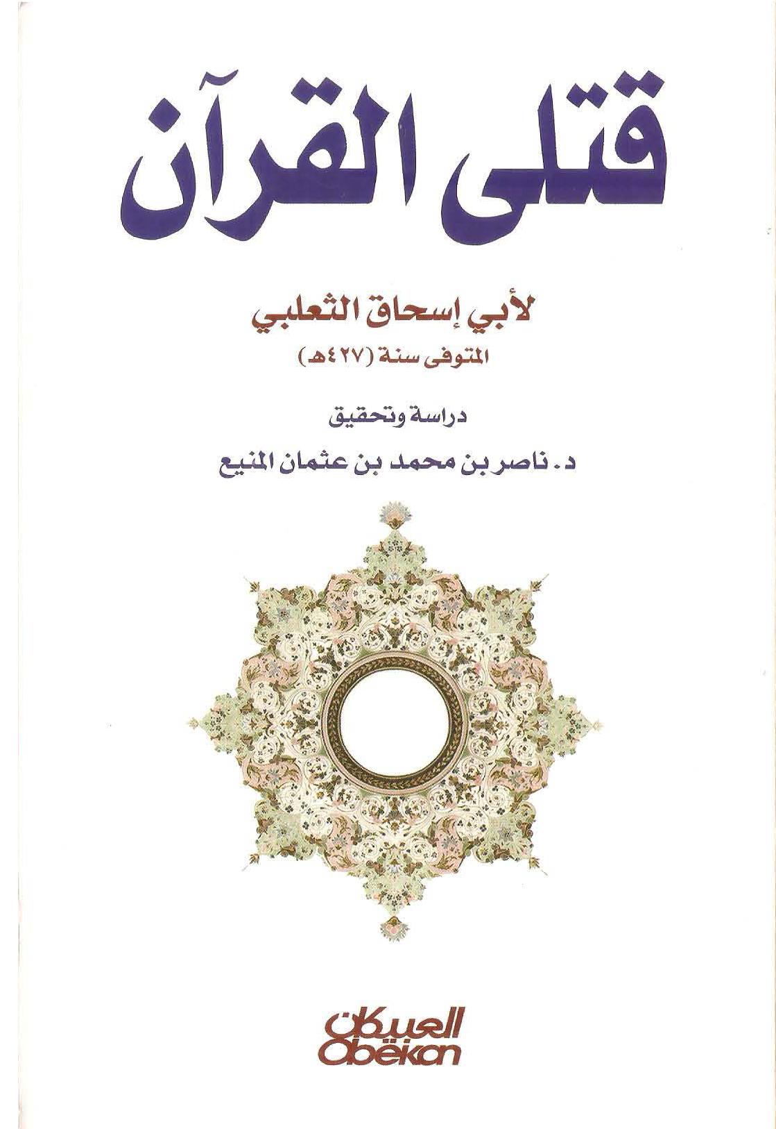 تحميل كتاب قتلى القرآن لـِ: الإمام أبو إسحاق أحمد بن محمد بن إبراهيم الثعلبي النيسابوري (ت 427)